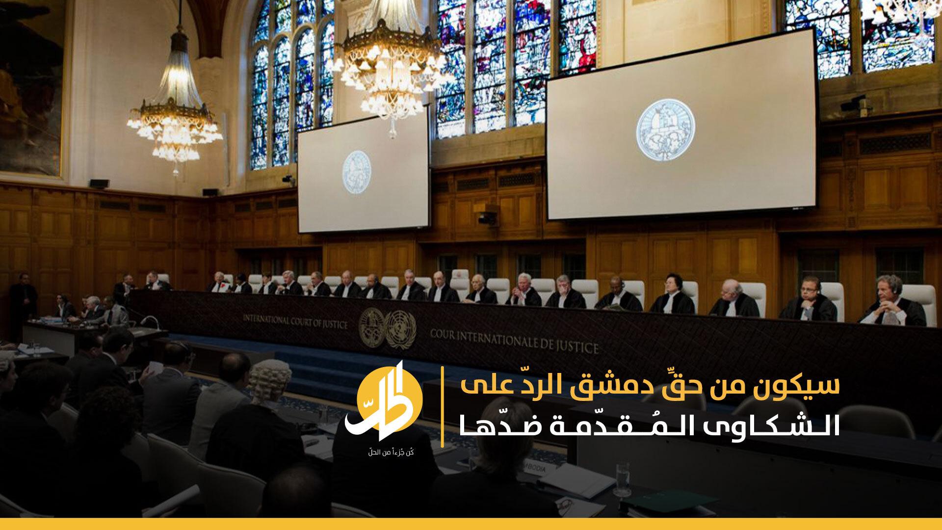 دمشق والحوار حول اتفاقية (مناهضة التعذيب).. إحقاق الحق أم مراوغةٌ أخيرة للأسد؟