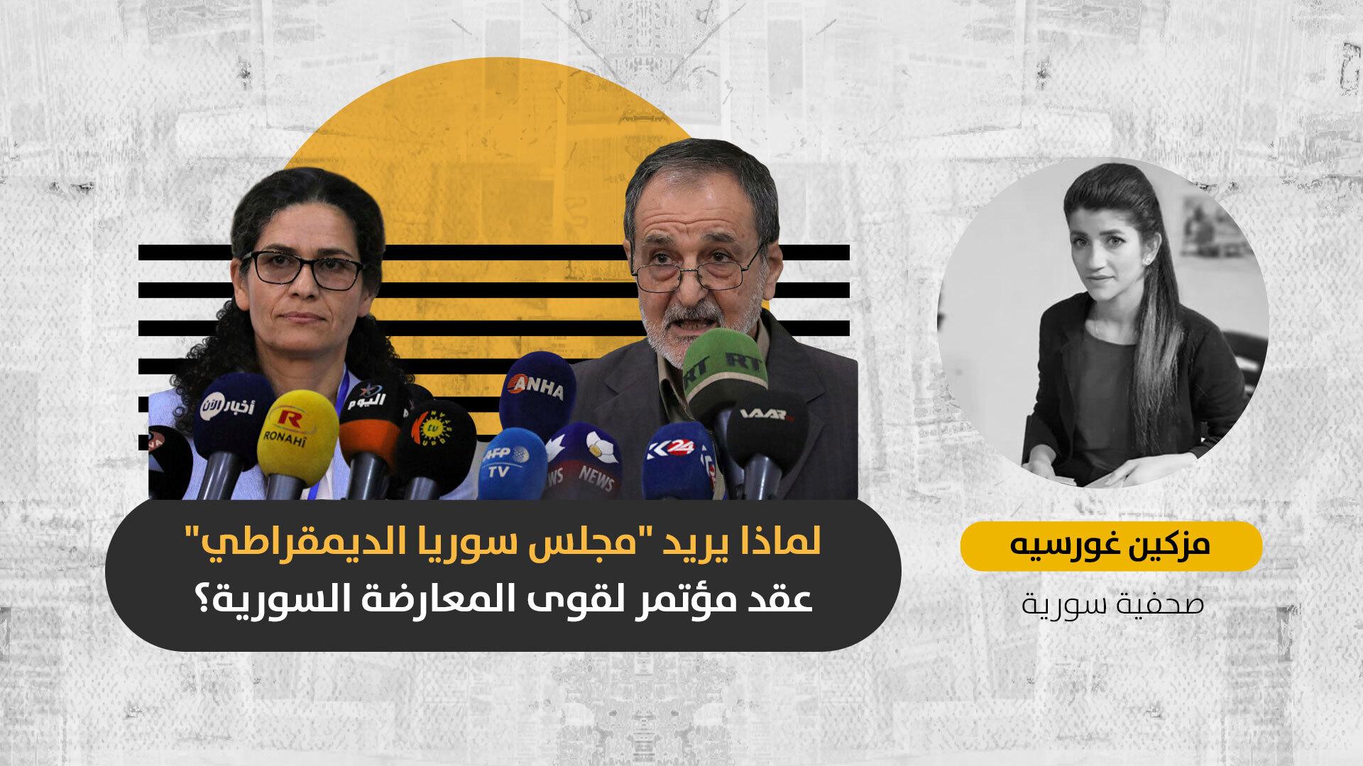 """مؤتمر """"القوى والشخصيات الديمقراطية"""": هل ينجح """"مسد"""" بتشكيل جسم سياسي سوري معارض بعيداً عن الإخوان المسلمين والنفوذ التركي؟"""