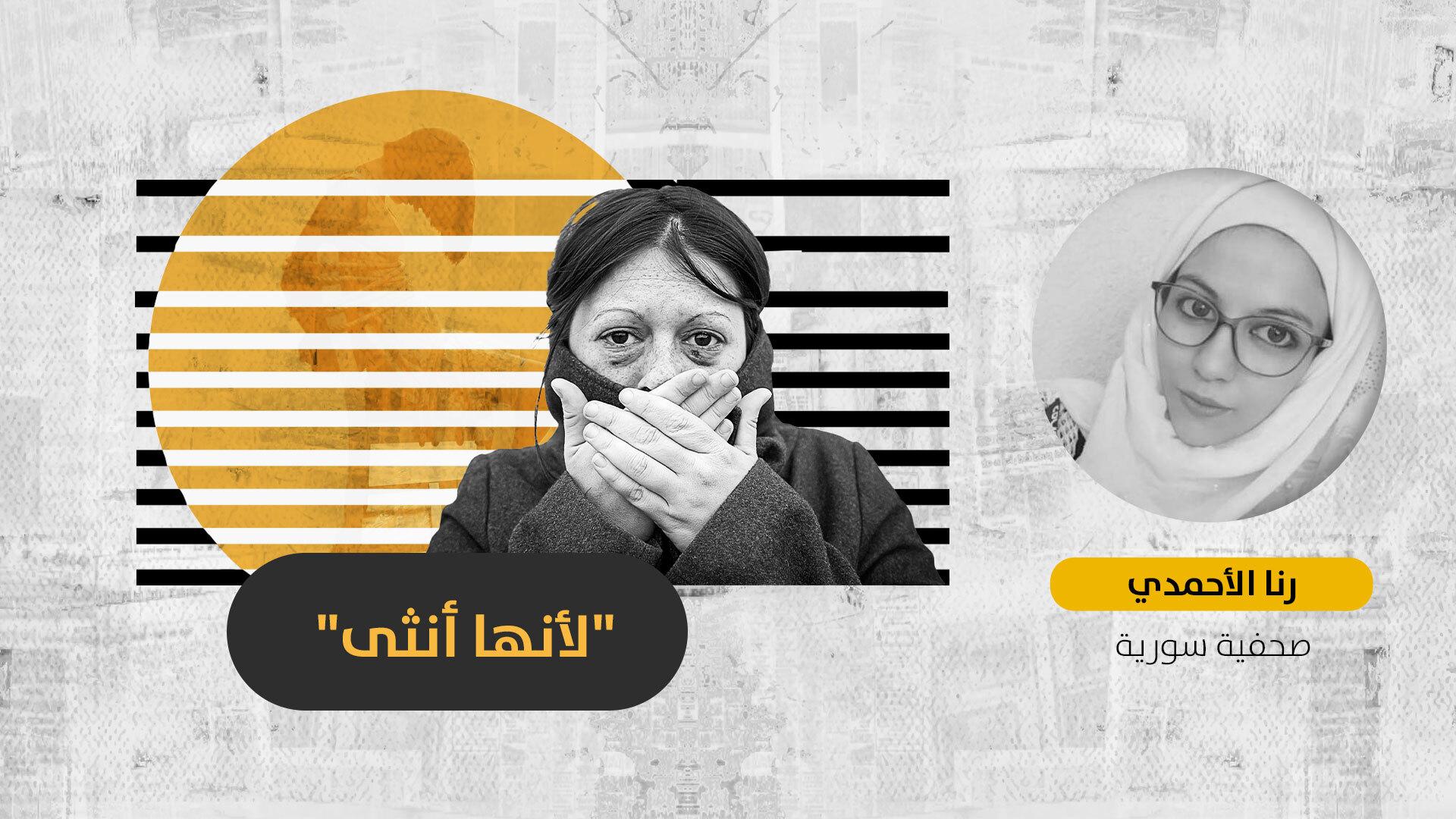 لأنها أنثى.. «جرائم الشرف» قنبلة تقتل السوريّات في أوروبا