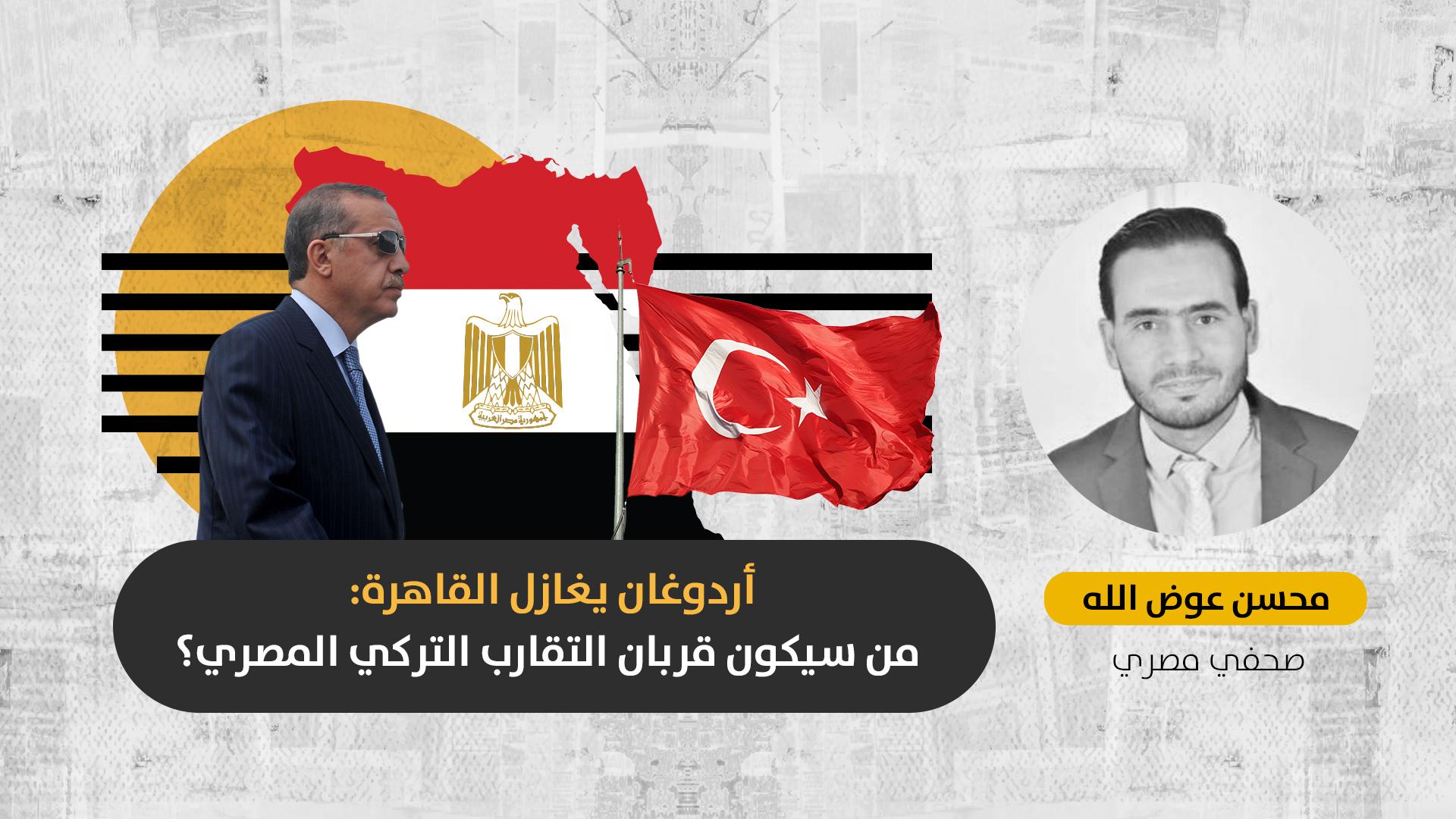 التقارب التركي-المصري: هل يتخلّى أردوغان عن دعم الإخوان المسلمين في المنطقة إرضاءً للقاهرة؟
