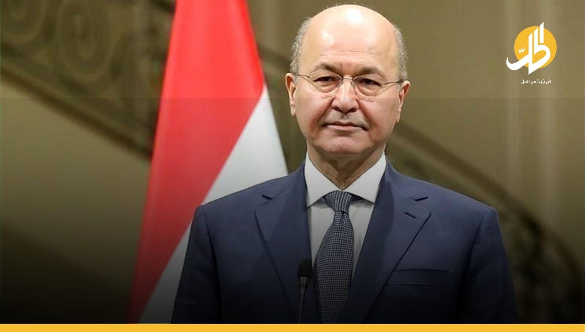 الرئيس العراقي برهم صالح: الانتخابات مهمة لإعادة الاعتبار إلى الشعب
