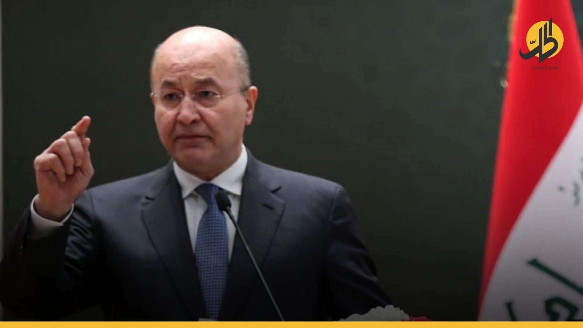 الرئيس العراقي لتركيا: اسحَبوا قواتكم من أراضينا