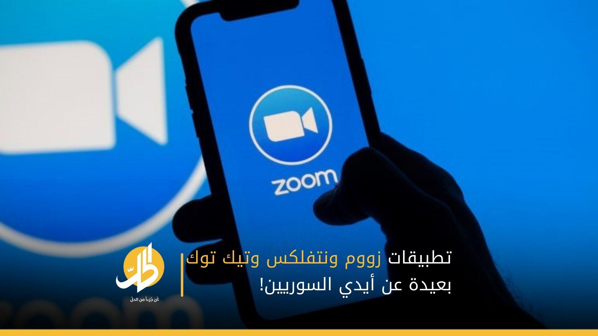 تطبيقات زووم ونتفلكس وتيك توك بعيدة عن أيدي السوريين!