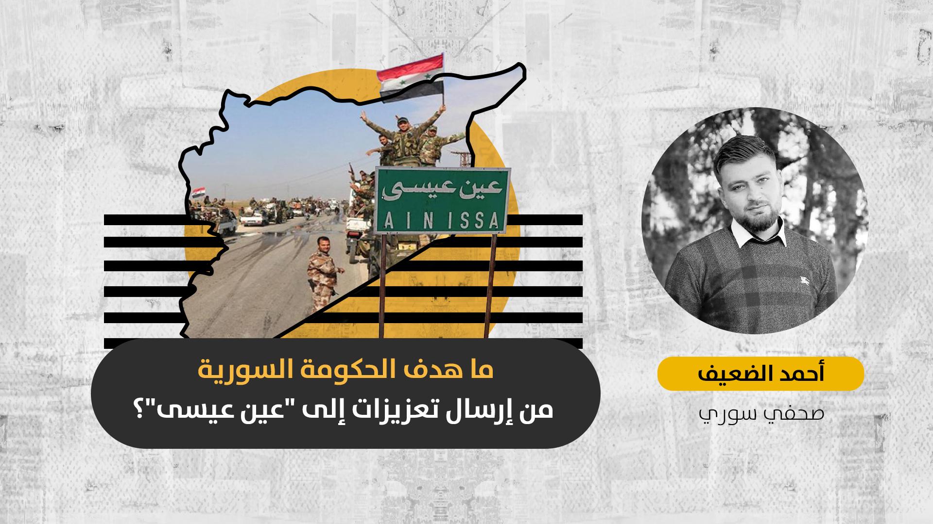 """القوات النظامية على مشارف """"عين عيسى"""": إلى أي مدى سيصل التصعيد بين """"قسد"""" والحكومة السورية شرقي الفرات؟"""