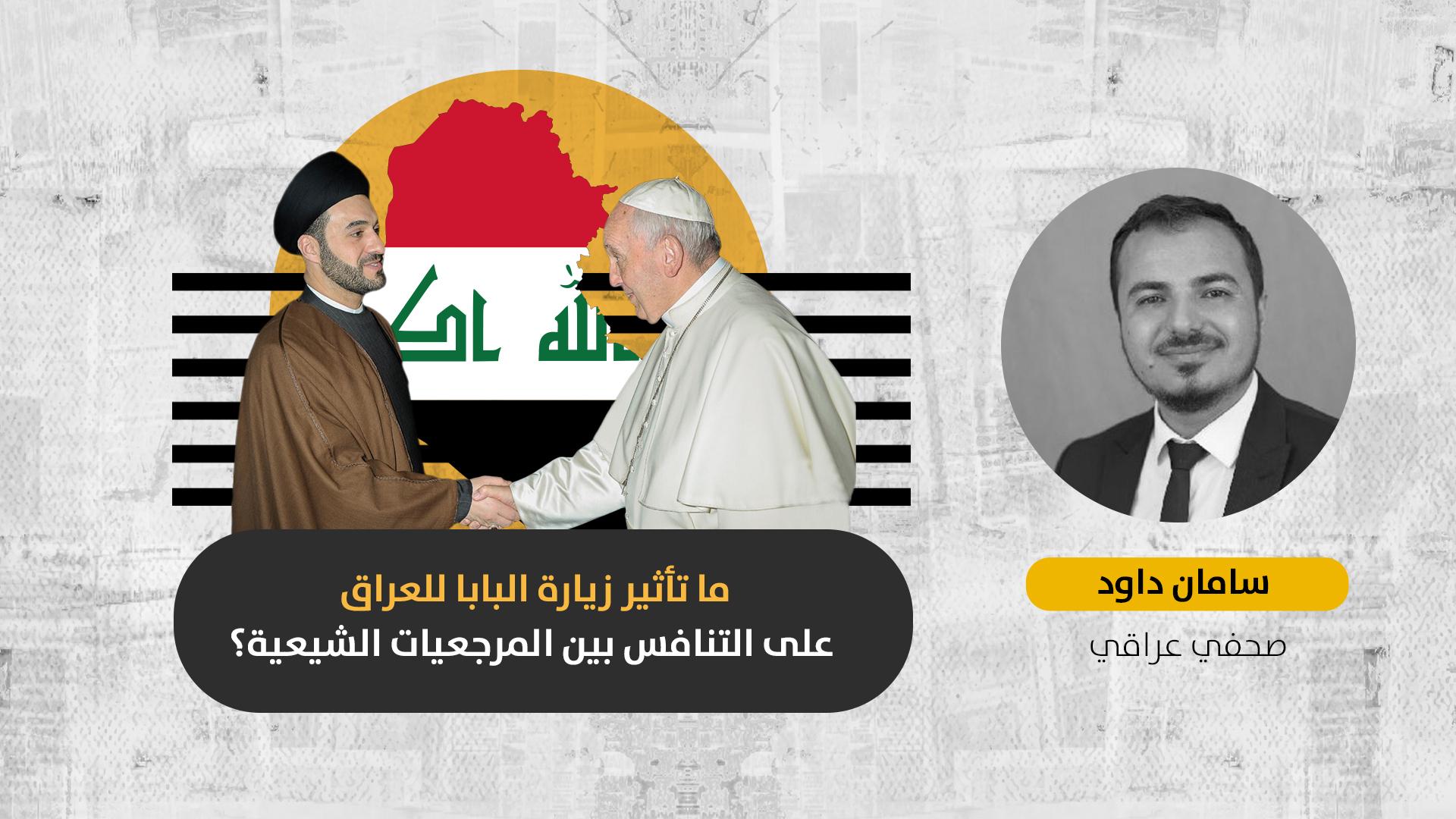 """رسائل """"أور"""": هل اختيار """"الخوئي"""" للصلاة مع البابا سعيٌ من النجف لاستبعاد رجال الدين الشيعة الموالين لإيران؟"""