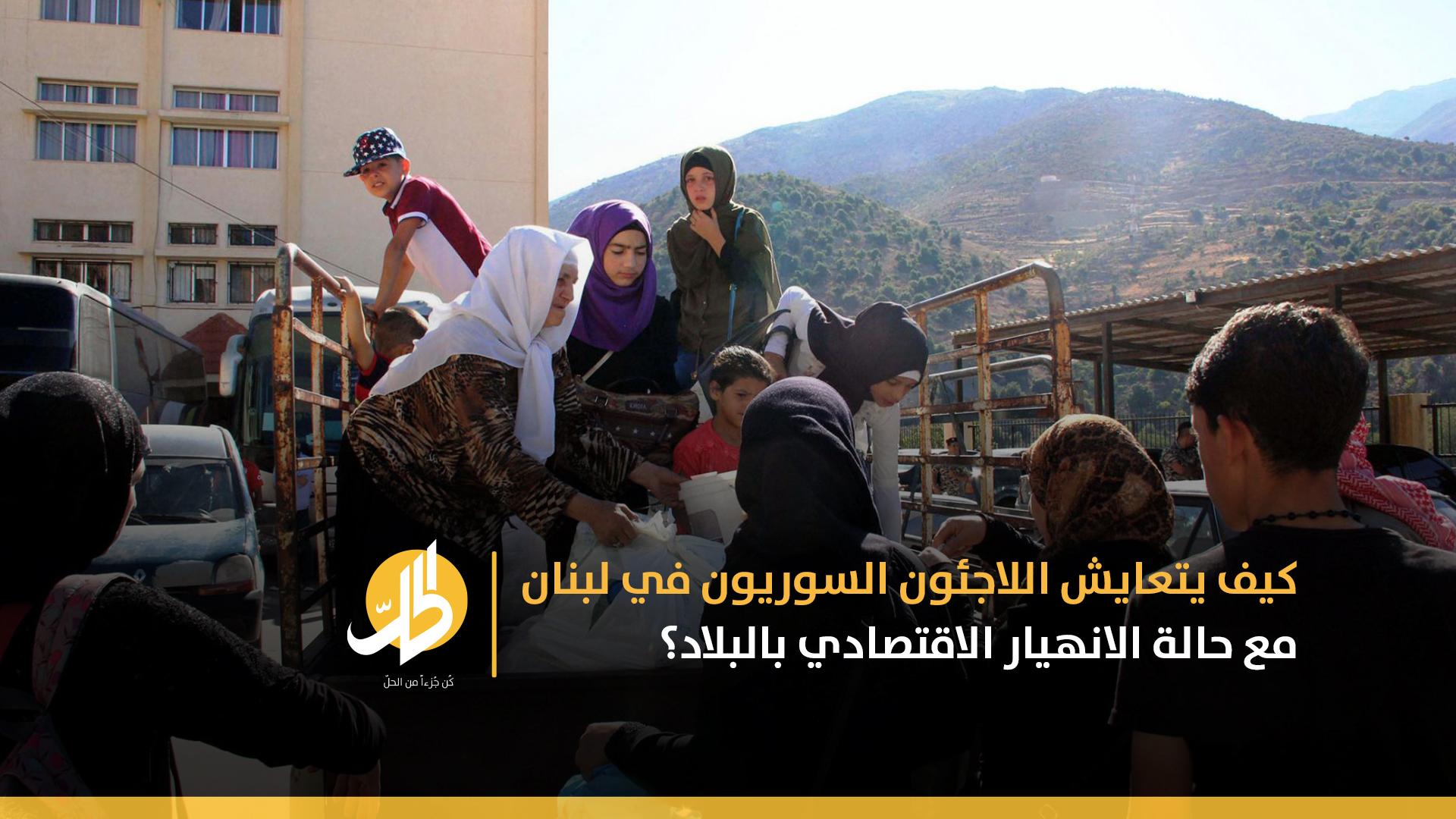 معاناة اللاجئين السوريين في لبنان لم تبدأ مع الانهيار الاقتصادي بالبلاد، ولكن كيف صار وضعهم بعده؟