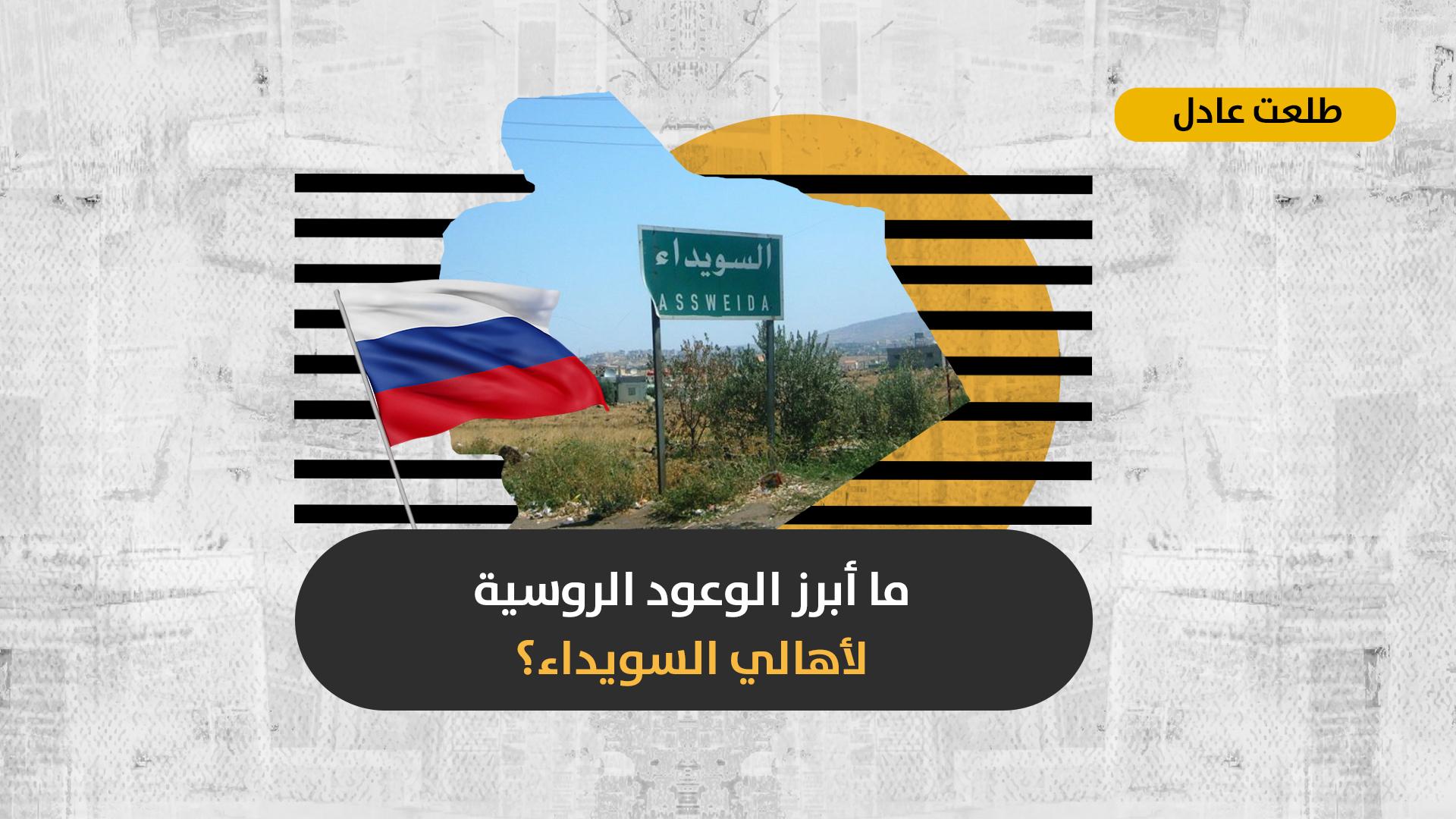 مع اقتراب الانتخابات الرئاسية السورية: هل لدى روسيا ما تقدمه لأهالي السويداء لكسب ولائهم؟