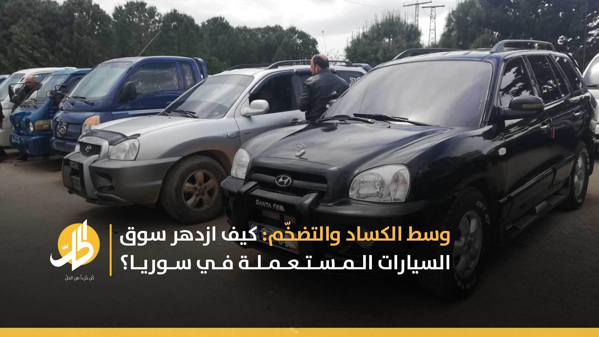 """أسعار السيارات المستعملة في سوريا ترتفع 50% خلال شهرين، والتُجّار يتهمون """"الشقيعة"""" بالمسؤولية"""