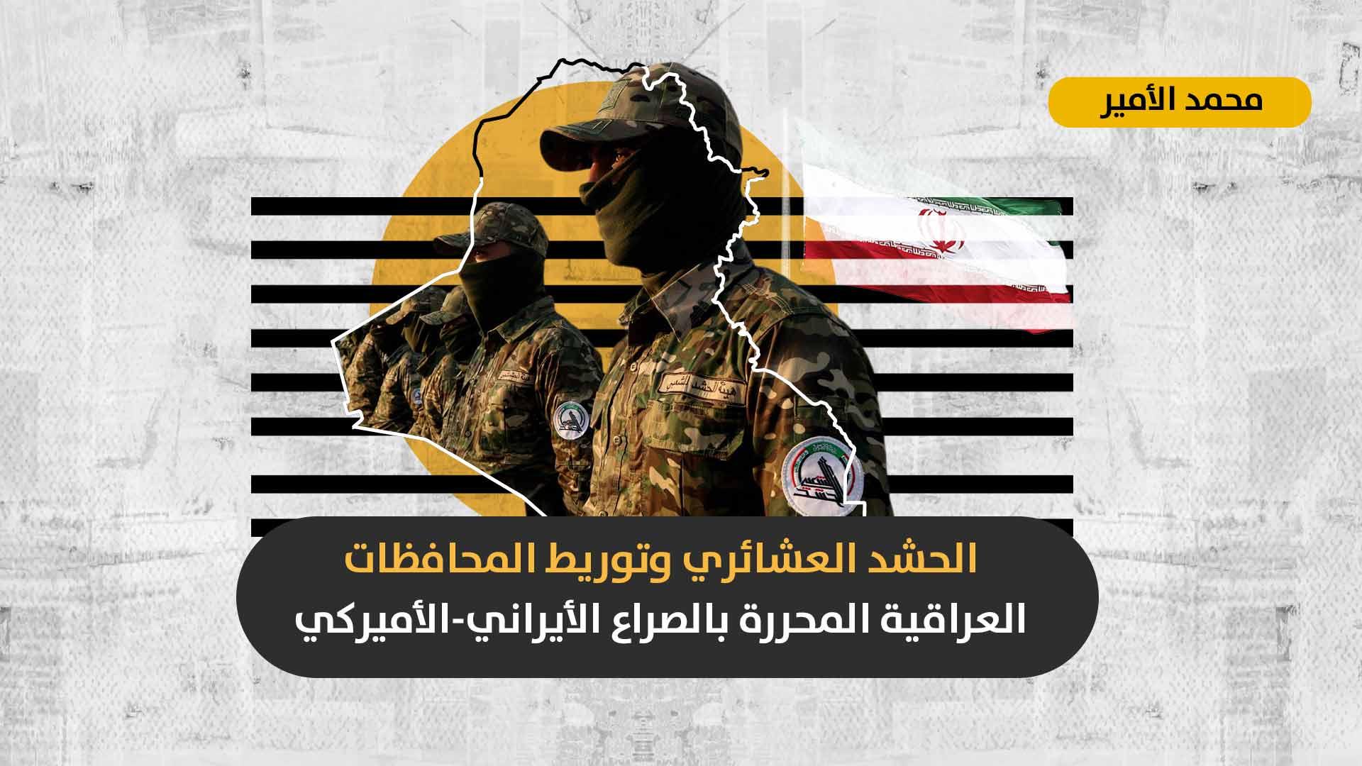 """بعد قصف """"عين أسد"""": هل تستهدف إيران أميركا في العراق عبر الحشود العشائرية السنيّة؟"""