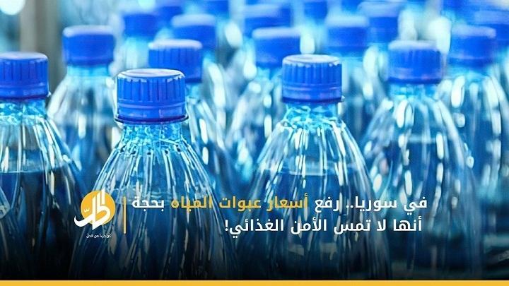 في سوريا.. رفع أسعار عبوات المياه بحجة أنها لا تمس الأمن الغذائي!