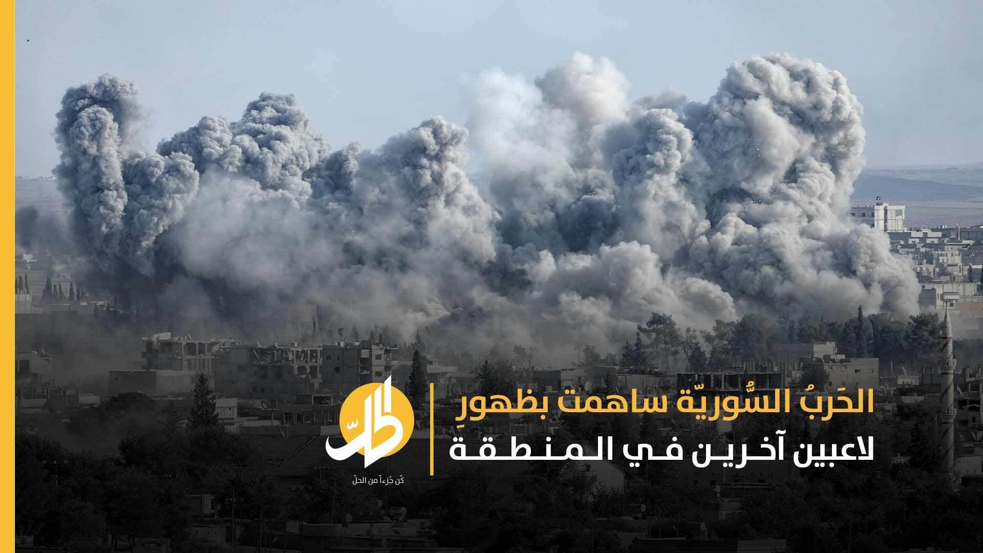"""""""الأسَدُ"""" لا يزالُ في قصره.. كيف قَلَبت الحَربُ السُّوريّة موازين القِوى في الشَّرق الأوسط؟"""