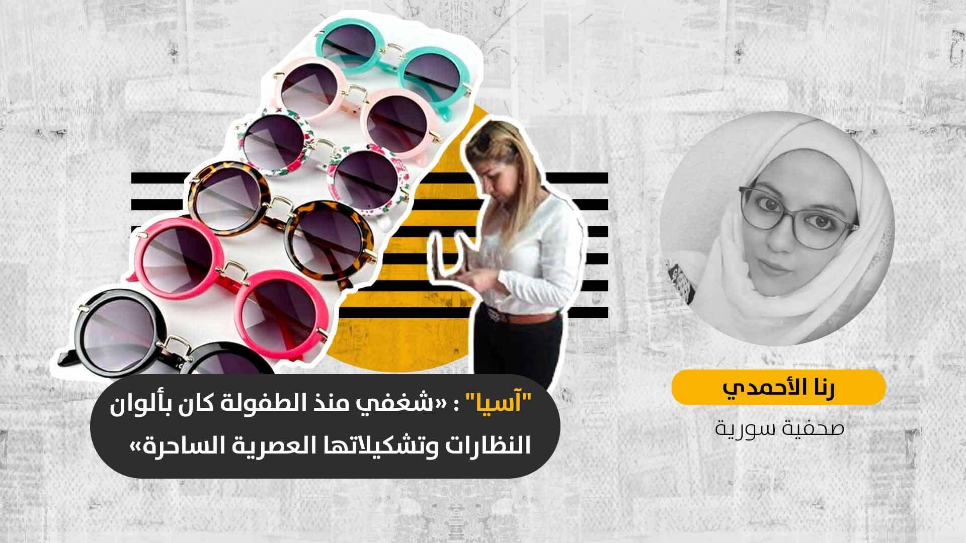 طريق النجاح.. فتاةٌ عشرينيّة تُطور مشروعها في بيع النظارات الطبيّة والشمسيّة