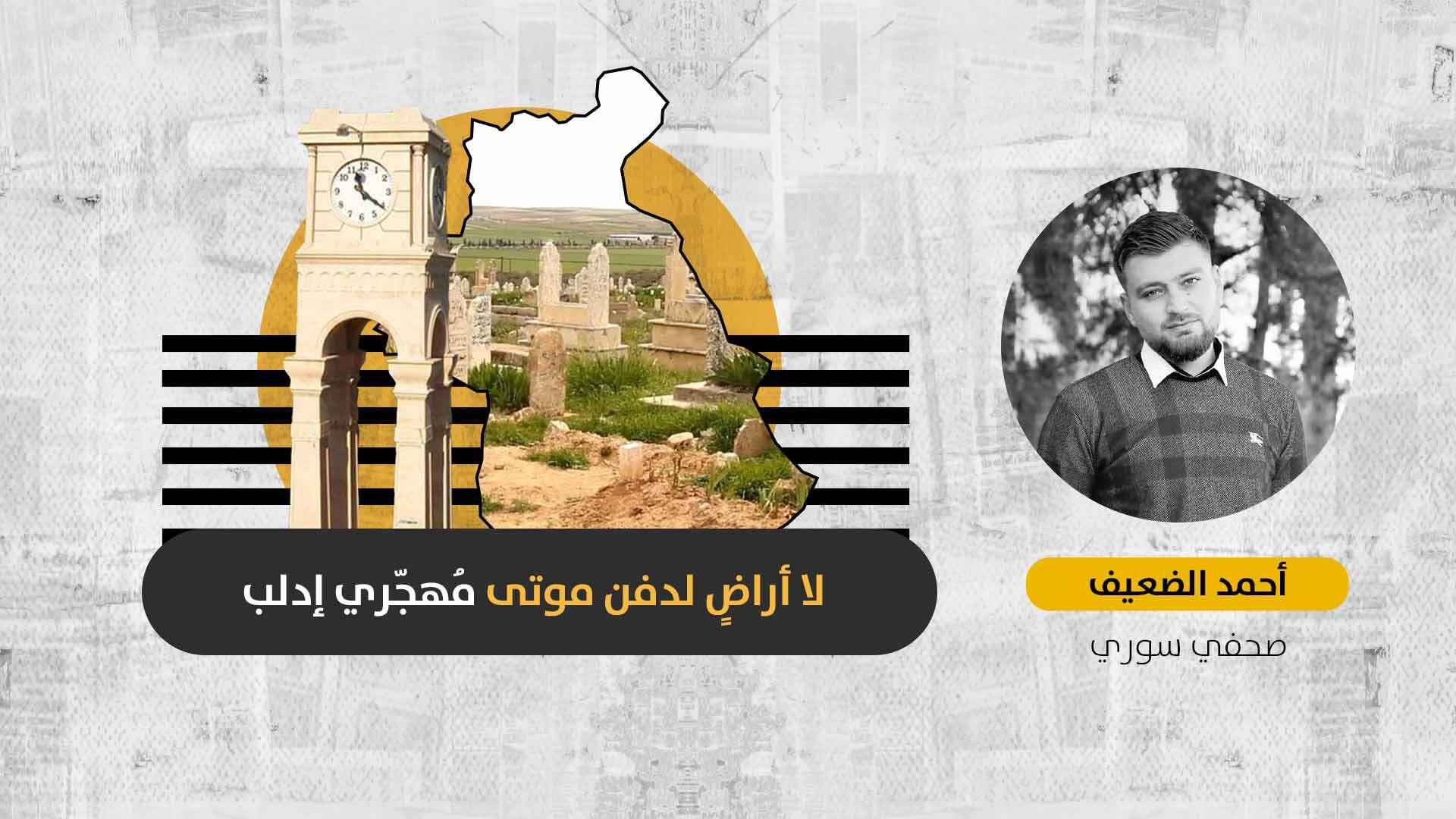 أزمة النزوح في إدلب: لماذا يرفض السّكان المحليون دفن موتى المُهجّرين في مقابرهم؟