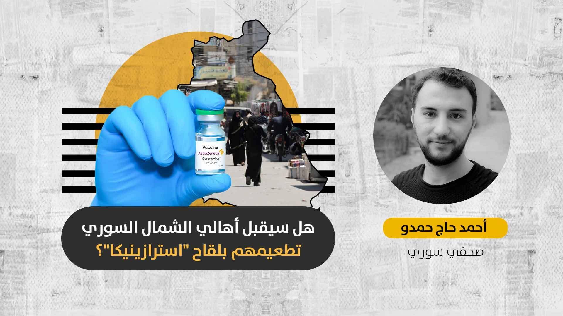 """""""استرازينيكا"""" في الشمال السوري: هل يُعتبر اللقاح البريطاني المثير للجدل حلاً لوقاية الأهالي من انتشار كورونا؟"""