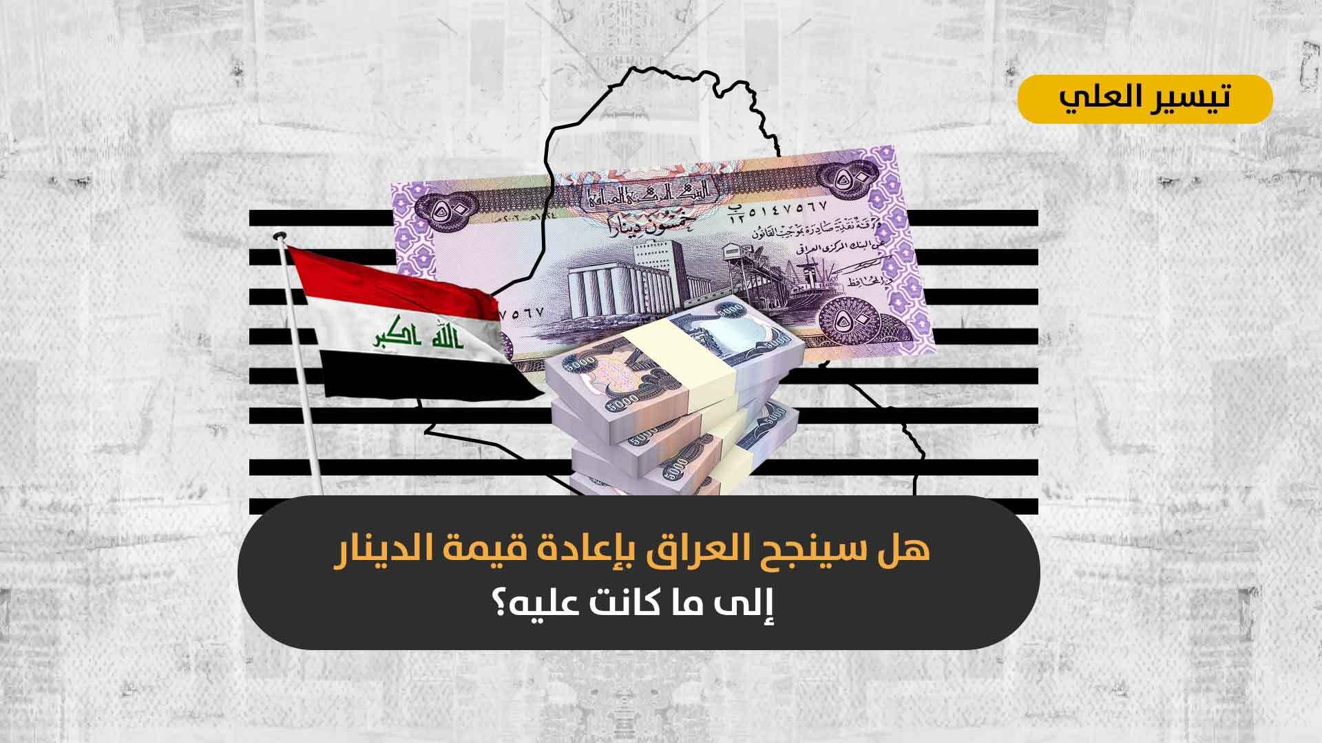 وسط ازدياد المعاناة المعيشية في البلاد: لماذا ترفض جهات سياسية عراقية تخفيض قيمة الدولار مجدداً؟