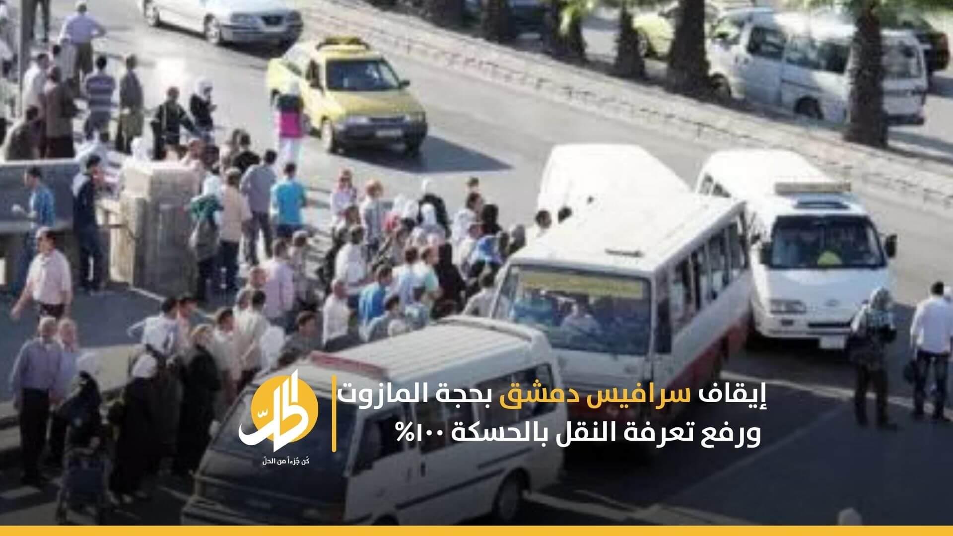 إيقاف سرافيس دمشق بحجة المازوت.. ورفع تعرفة النقل بالحسكة ١٠٠%