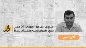 """صندوقُ """"باندورا"""" الإيراني: أيّ مَصيرٍ يَنتظِر طهران بسبب ميليشياتها؟"""