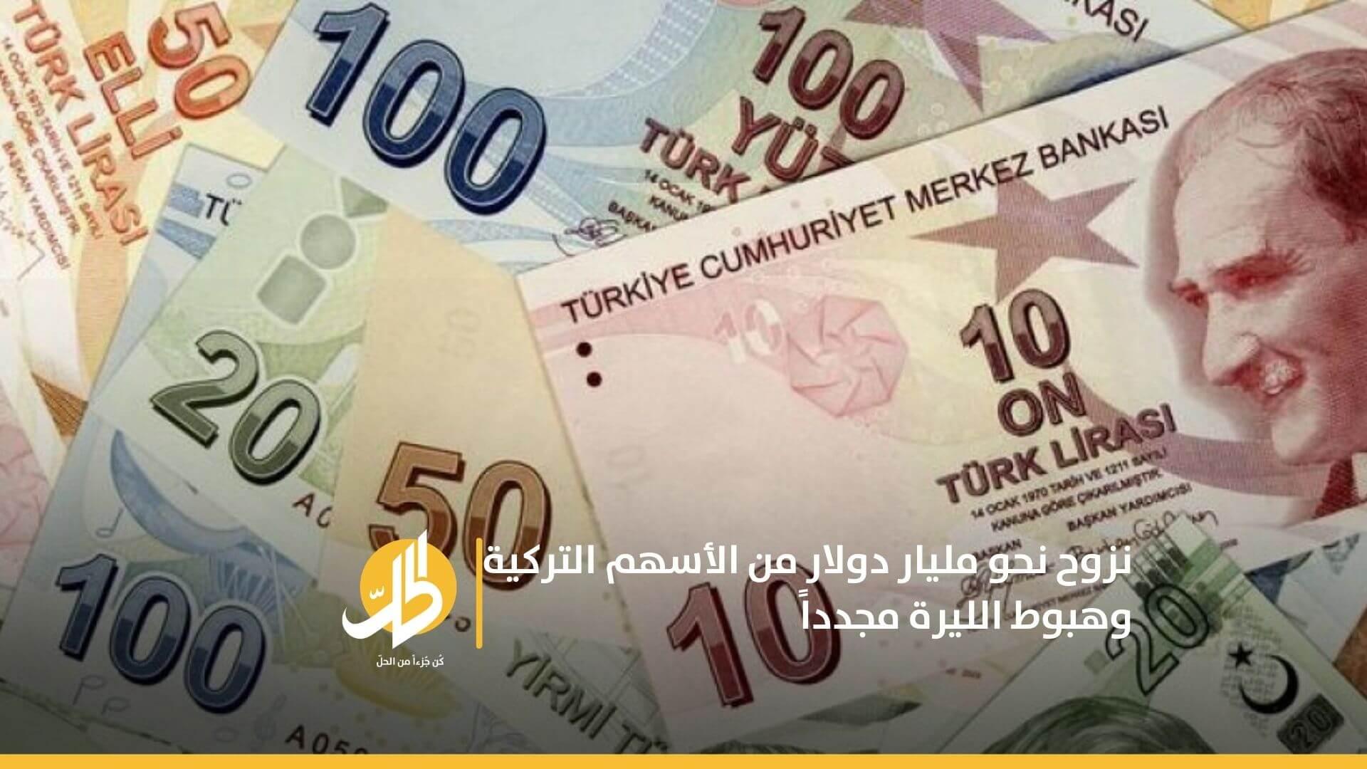 نزوح نحو مليار دولار من الأسهم التركية.. وهبوط الليرة مجدداً