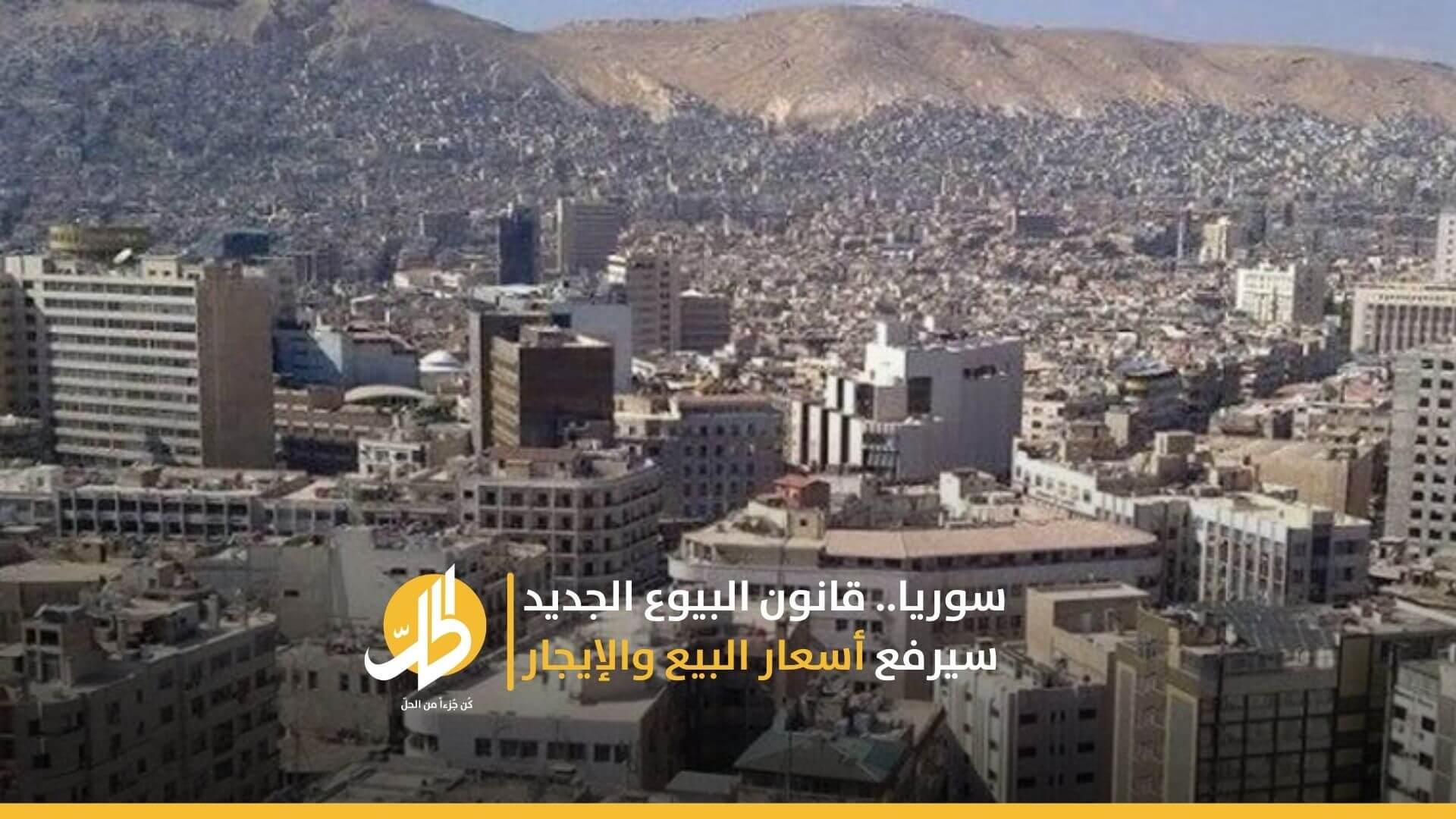 سوريا.. قانون البيوع الجديد سيرفع أسعار البيع والإيجار