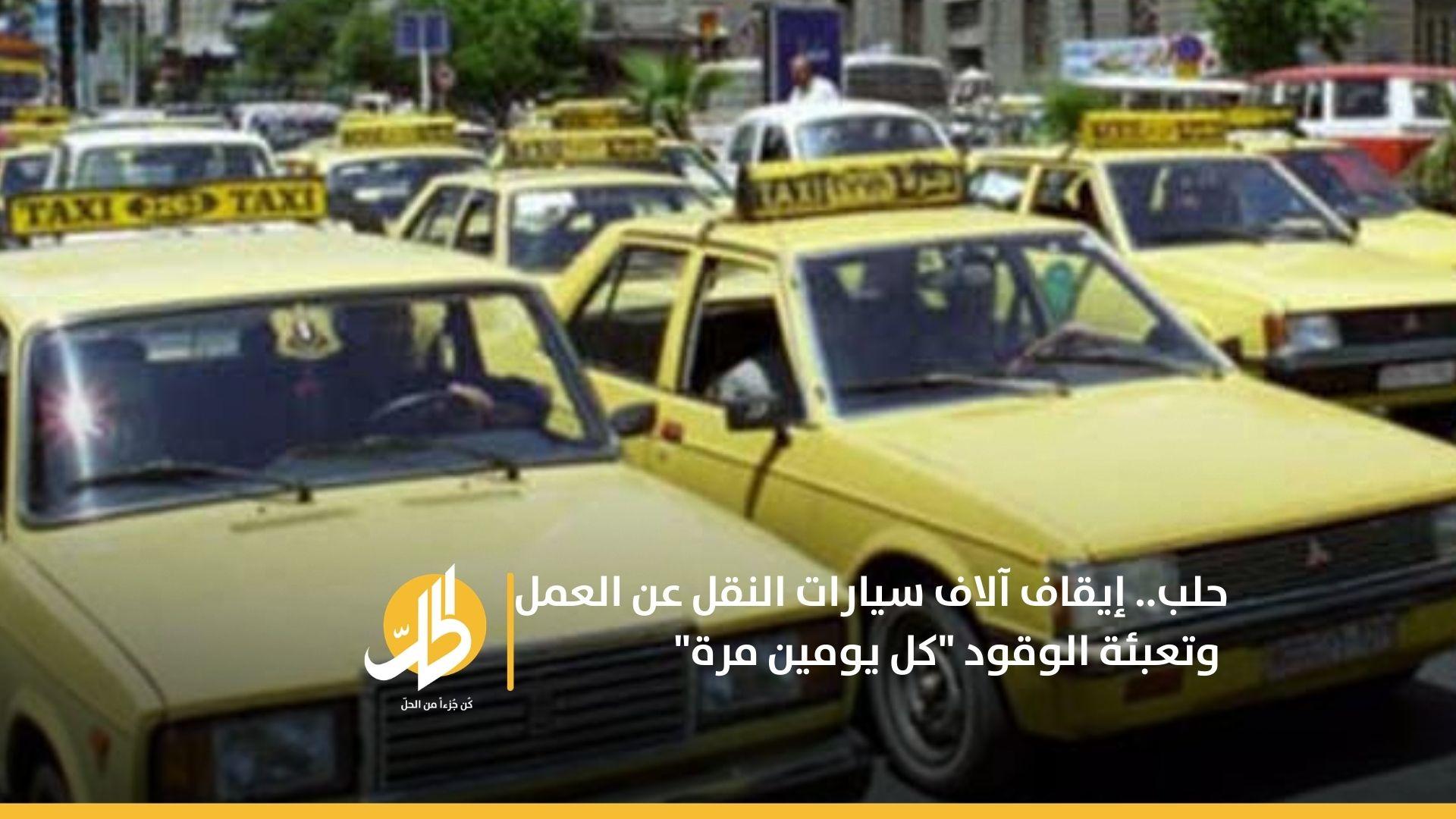 """حلب.. إيقاف آلاف سيارات النقل عن العمل وتعبئة الوقود """"كل يومين مرة"""""""