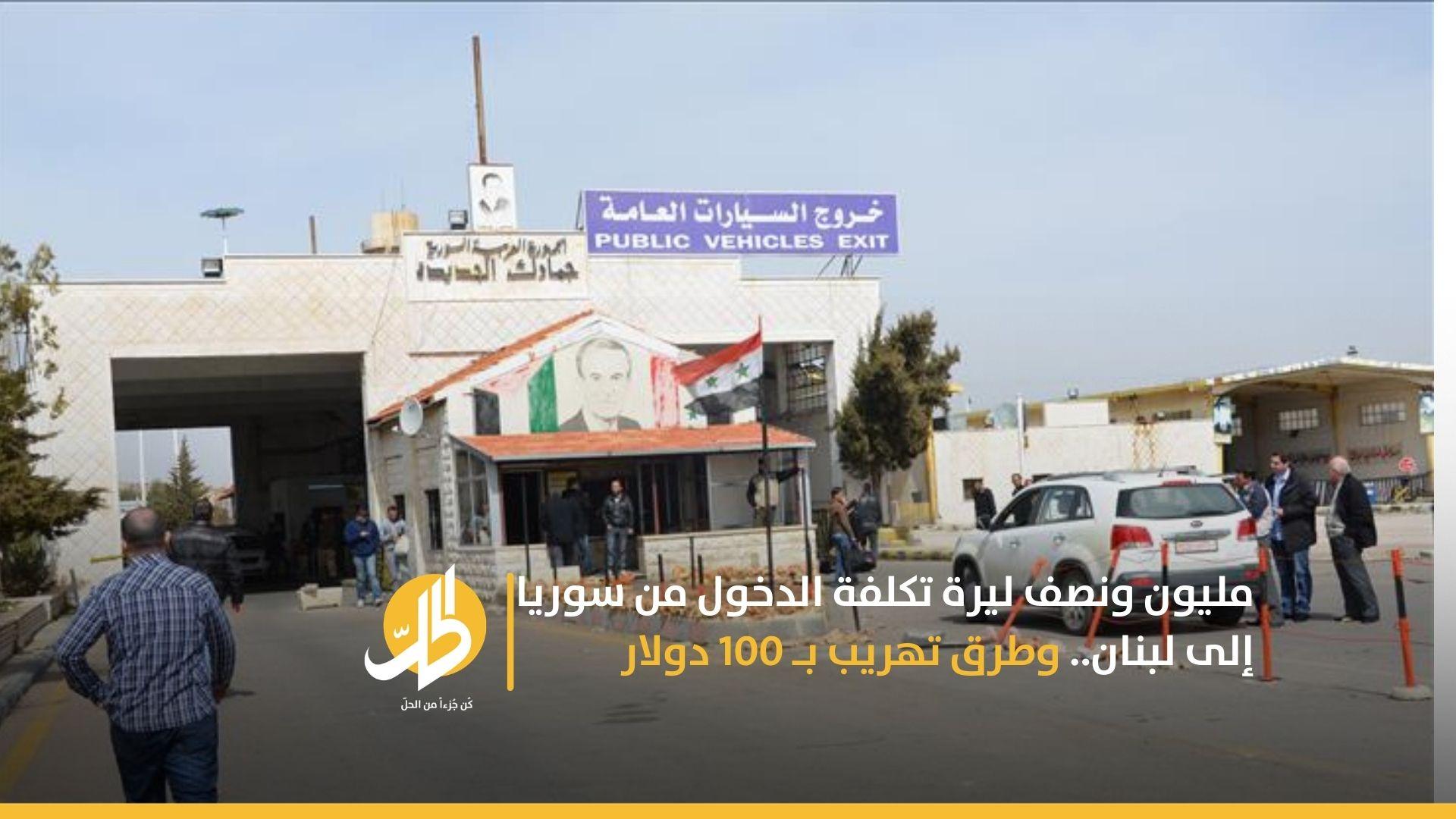 مليون ونصف ليرة تكلفة الدخول من سوريا إلى لبنان.. وطرق تهريب بـ 100 دولار