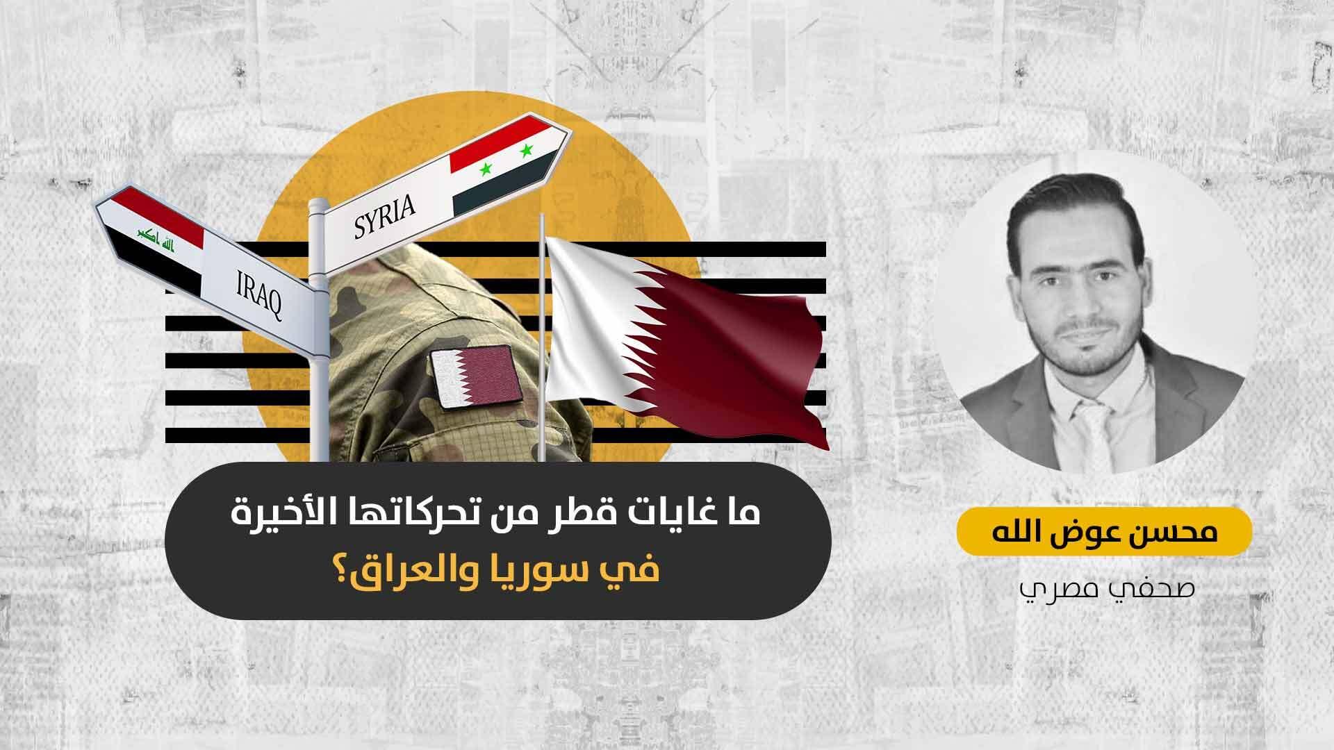 منصة لسوريا وقنصلية بأربيل: هل ستتمكن قطر من لعب دور محوري في المنطقة بالتنسيق مع روسيا وتركيا؟