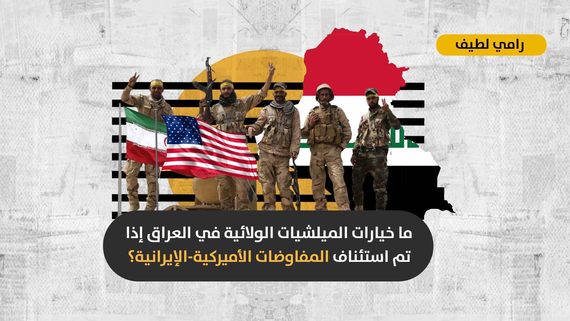 مع احتمال عودة المفاوضات الأميركية-الإيرانية: هل ما زالت الميلشيات الولائية العراقية خاضعة فعلاً لسيطرة طهران؟