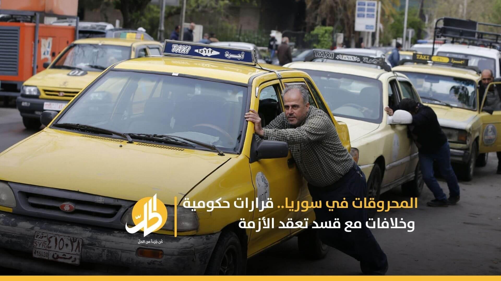 المحروقات في سوريا.. قرارات حكومية وخلافات مع قسد تعقد الأزمة