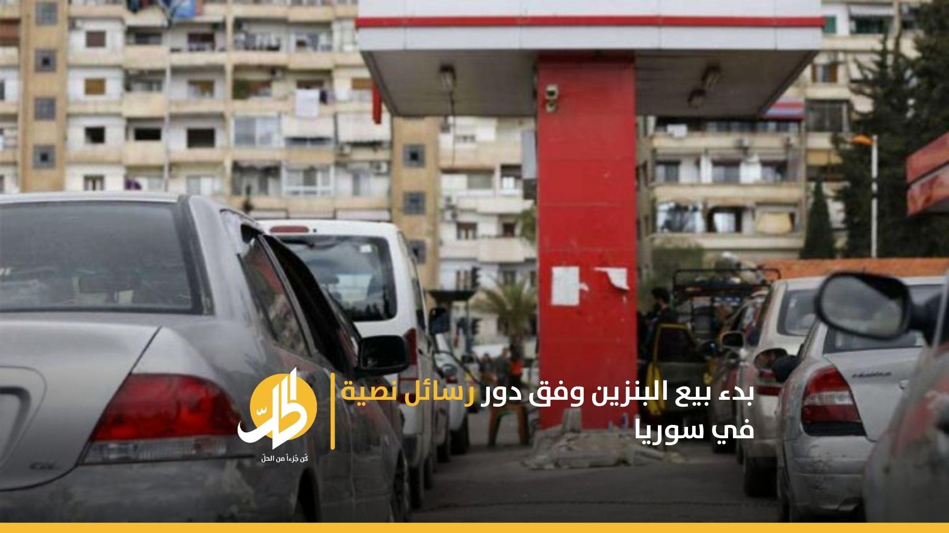 بدء بيع البنزين وفق دور رسائل نصية في سوريا