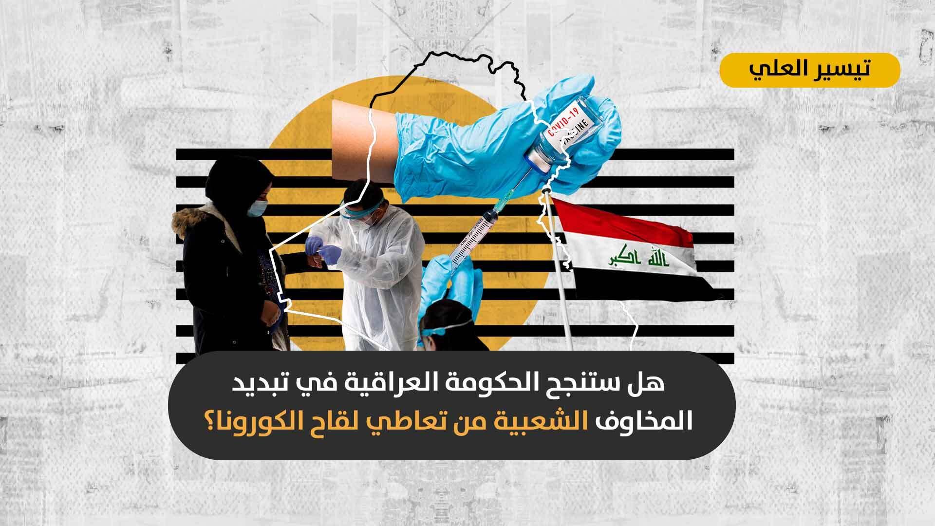 لقاحات قليلة لا تجد من يتلقاها: لماذا لا يثق كثير من العراقيين بحملات التلقيح الحكومية؟