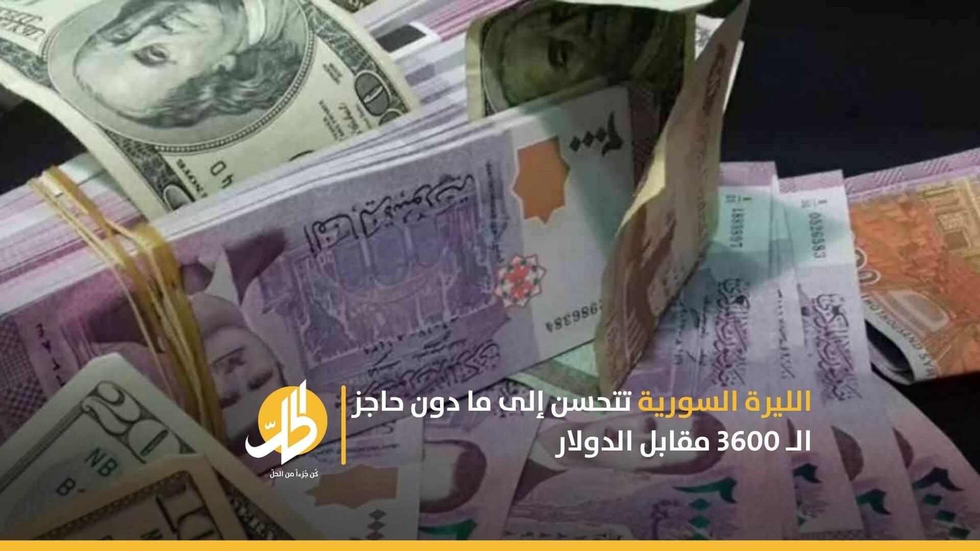 الليرة السورية تتحسن إلى ما دون حاجز الـ 3600 مقابل الدولار