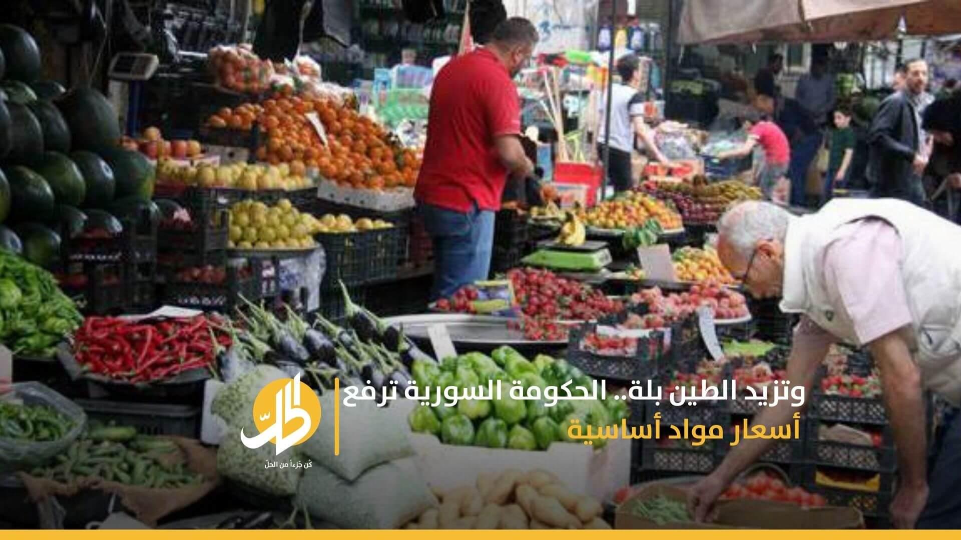 وتزيد الطين بلة.. الحكومة السورية ترفع أسعار مواد أساسية
