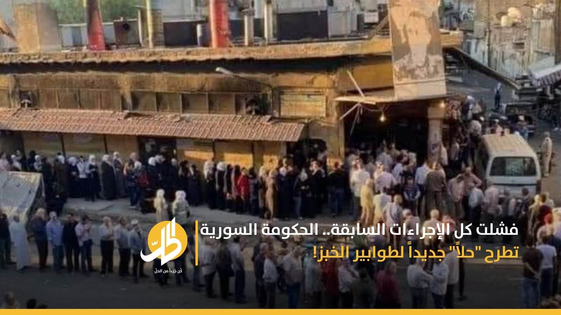 """فشلت كل الإجراءات السابقة.. الحكومة السورية تطرح """"حلاً"""" جديداً لطوابير الخبز!"""