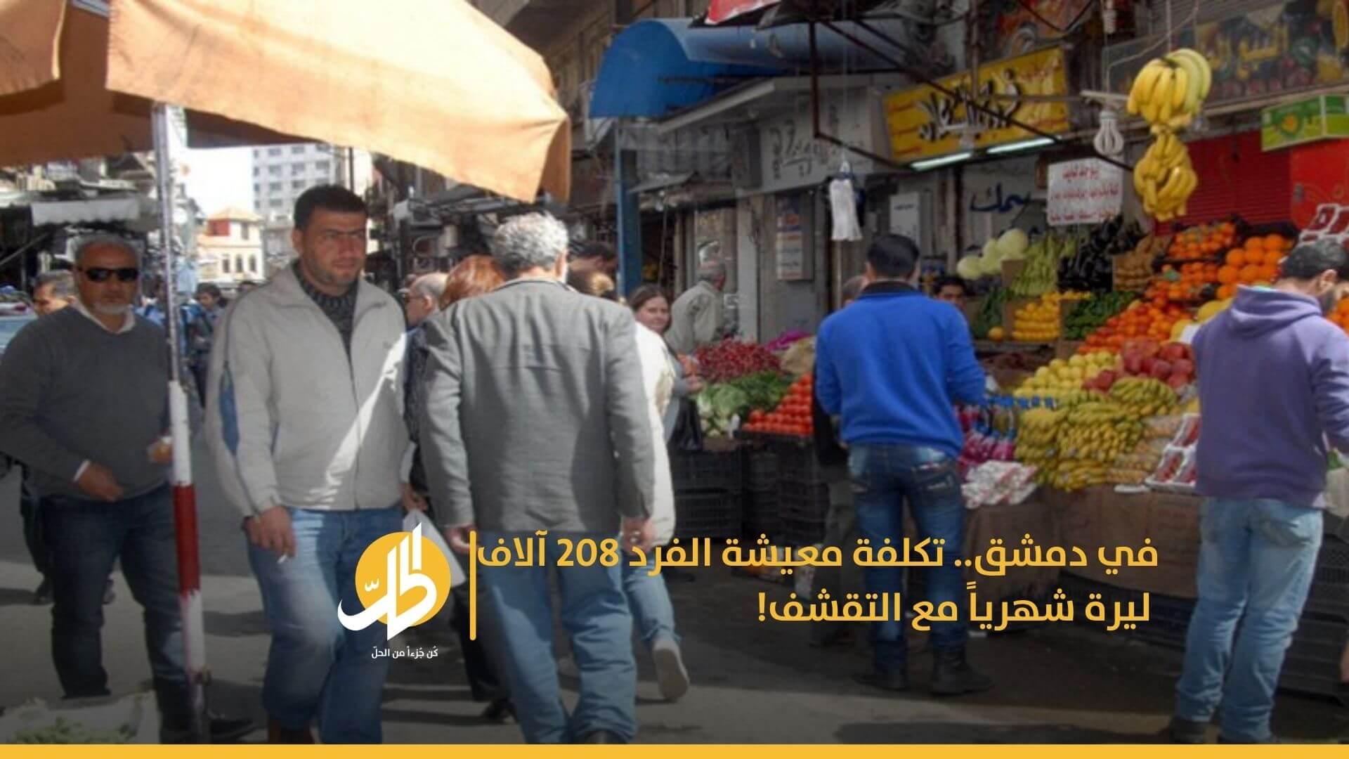 في دمشق.. تكلفة معيشة الفرد 208 آلاف ليرة شهرياً مع التقشف!
