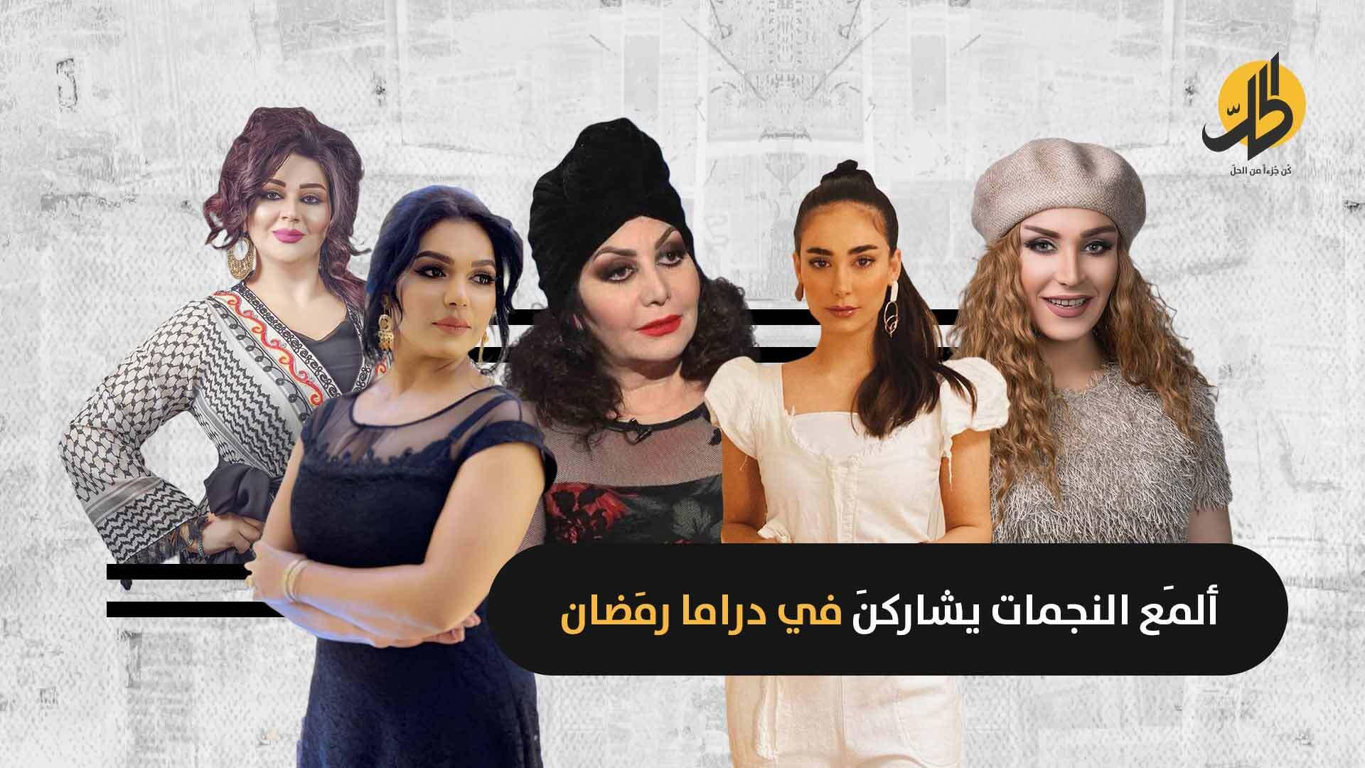 """تحكي عن """"داعش"""" و""""الديكتاتورية"""" و""""الحُب"""".. الدراما العراقية تعود بقوة في رمضان!"""