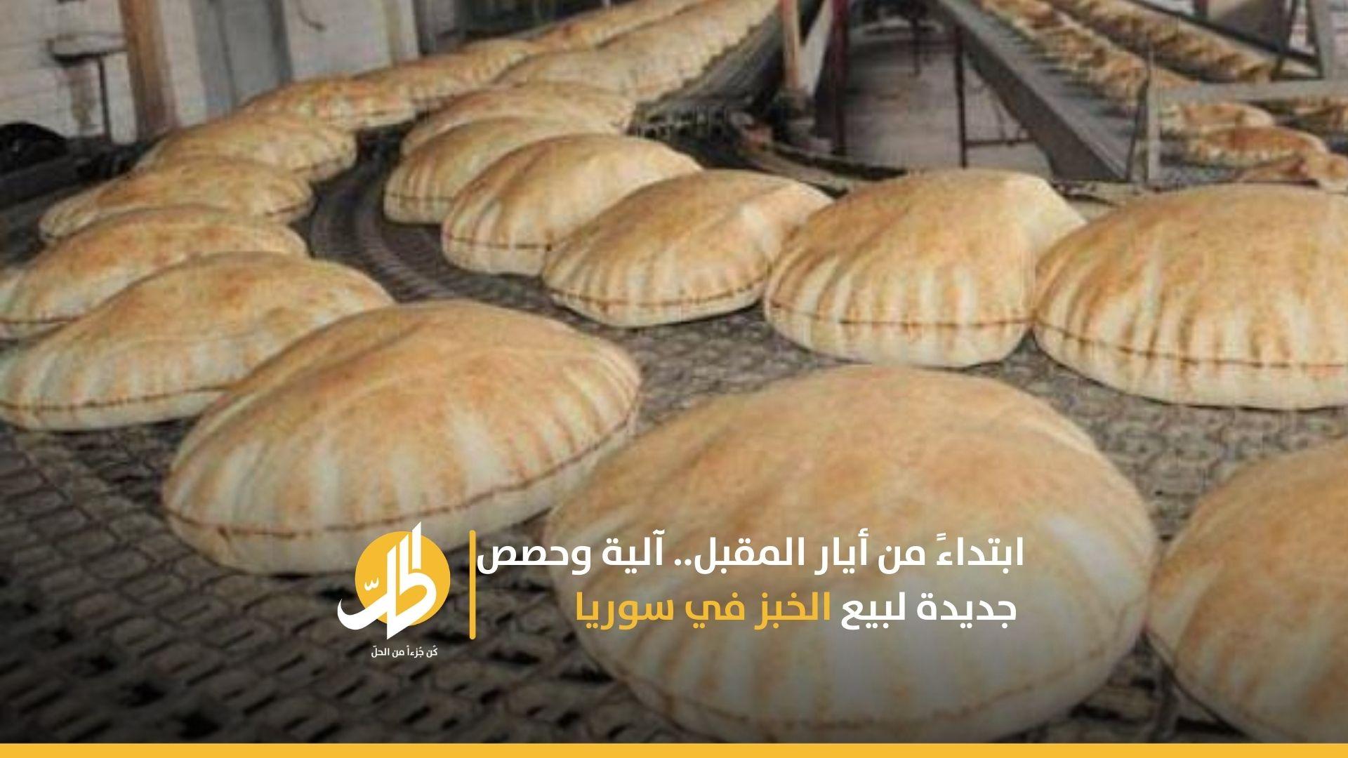 ابتداءً من أيار المقبل.. آلية وحصص جديدة لبيع الخبز في سوريا