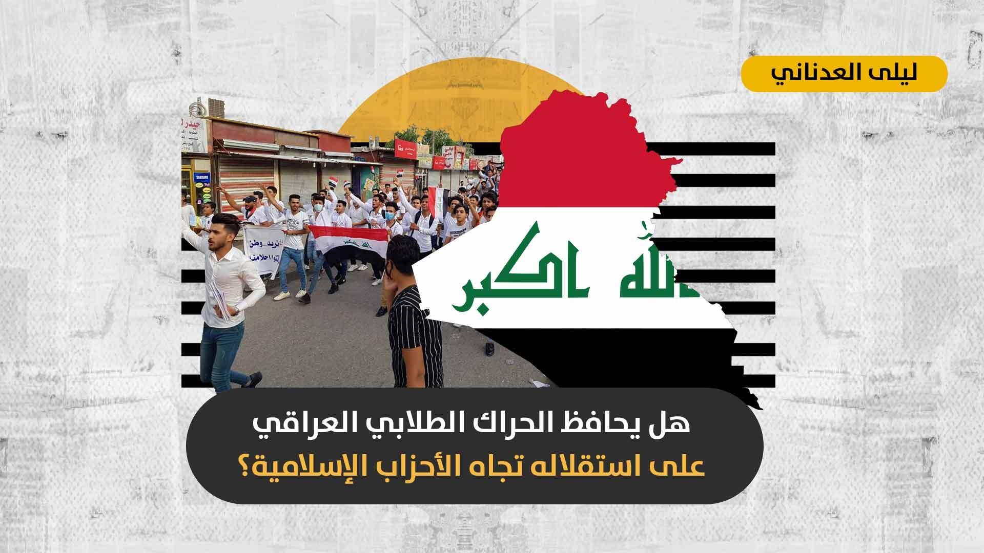 الحراك الطلابي في العراق: انتفاضة جيل جديد أم نقمةٌ عفوية استغلّتها القوى السياسية المتنفّذة