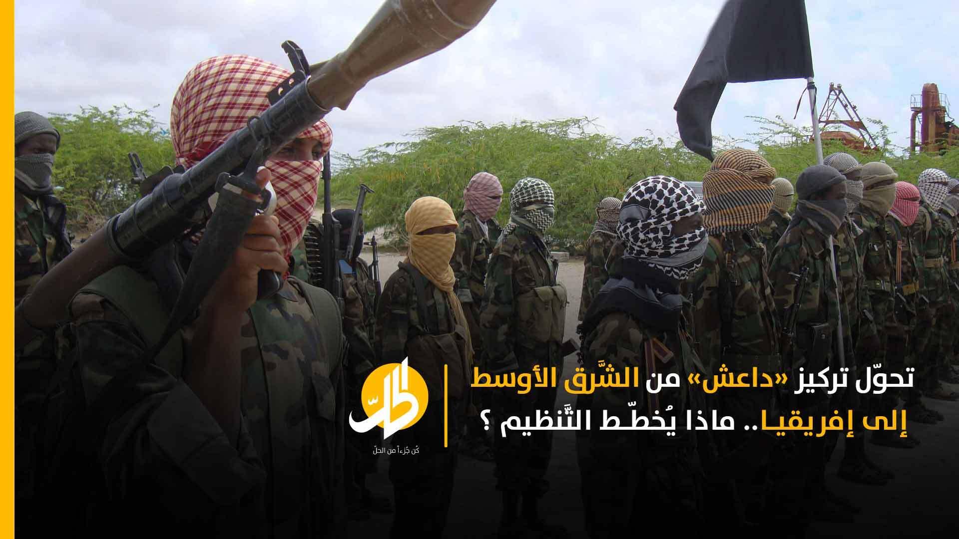 """بَعد هجوم """"بالما"""" المُميت.. «داعش» في الواجهة مُجدّداً وحَقائقُ حَول ارتباطه مع مُتطرّفي """"موزمبيق"""" وأنحاء إفريقيا"""