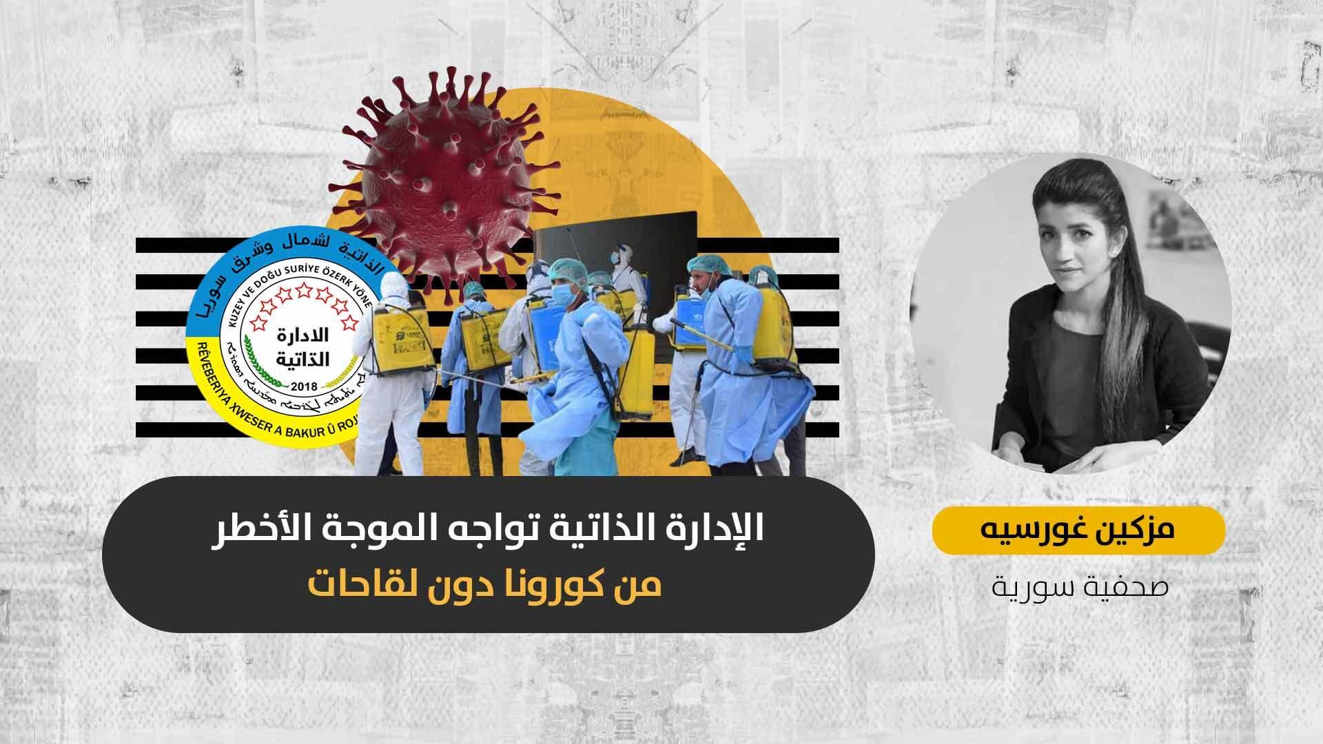موجة كورونا الثالثة: كيف ستواجه الإدارة الذاتية الوباء في ظل عدم توفر اللقاحات وإغلاق المعابر مع الحكومة السورية