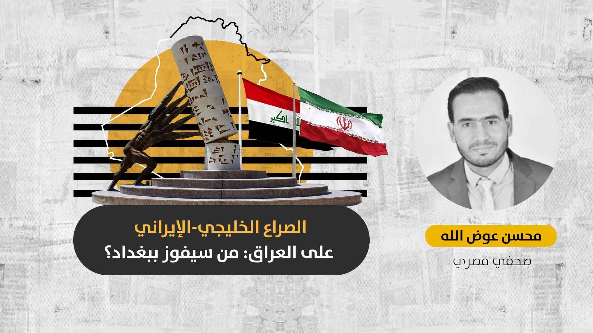 الصراع الخليجي الإيراني على العراق: هل سيتمكن العرب من خلال الاقتصاد دفع الحكومة العراقية للابتعاد عن طهران؟