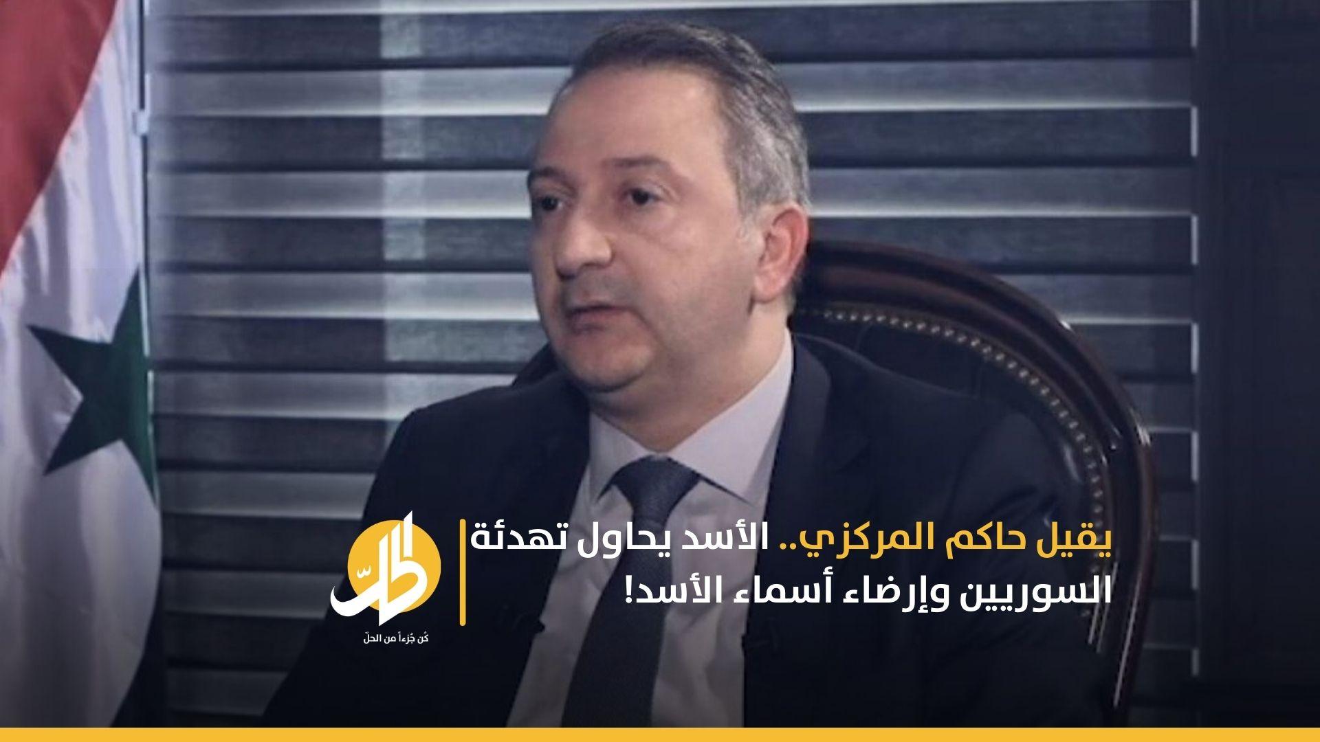 يقيل حاكم المركزي.. الأسد يحاول تهدئة السوريين وإرضاء أسماء الأسد!