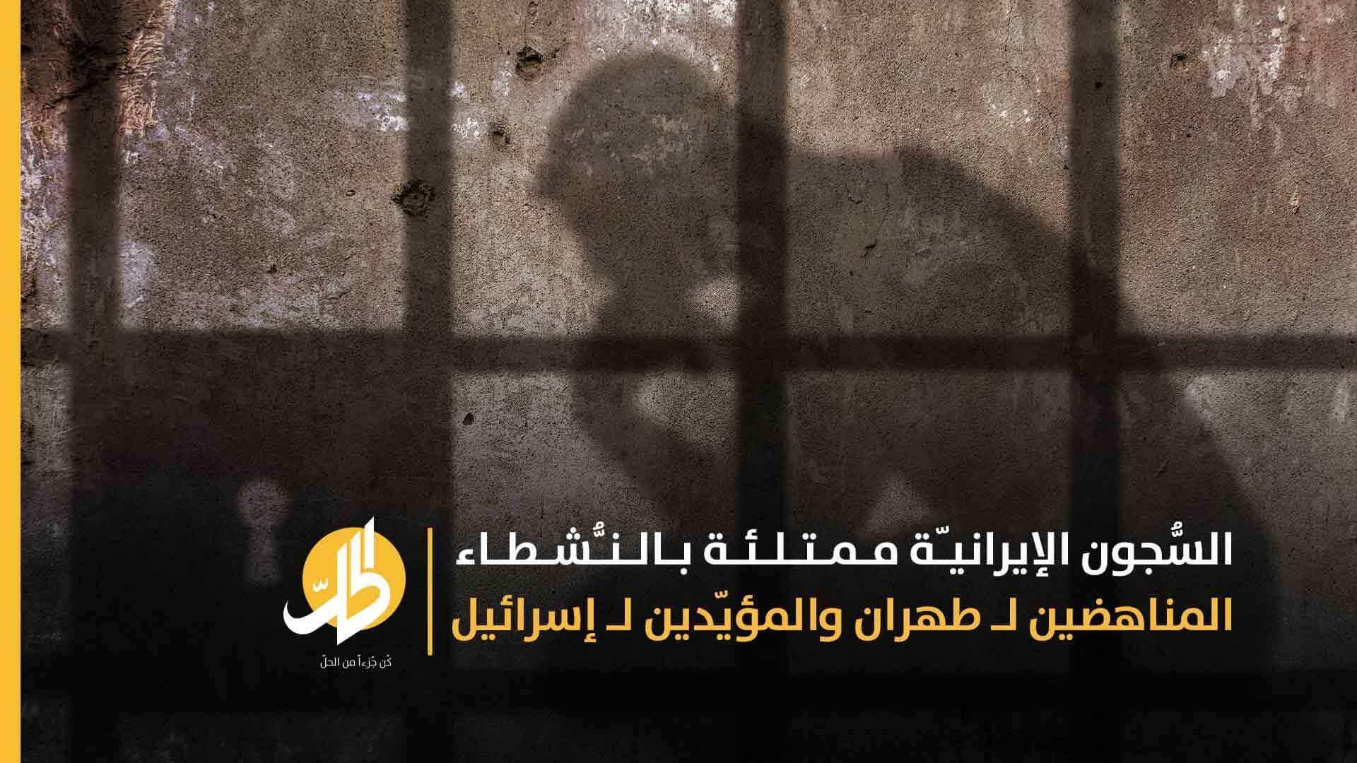 سجون التَّعذيب الإيرانيّة: هكذا تورّطت أنقرة في تسليم الناشطين الإيرانيين وخانت حلفاءها