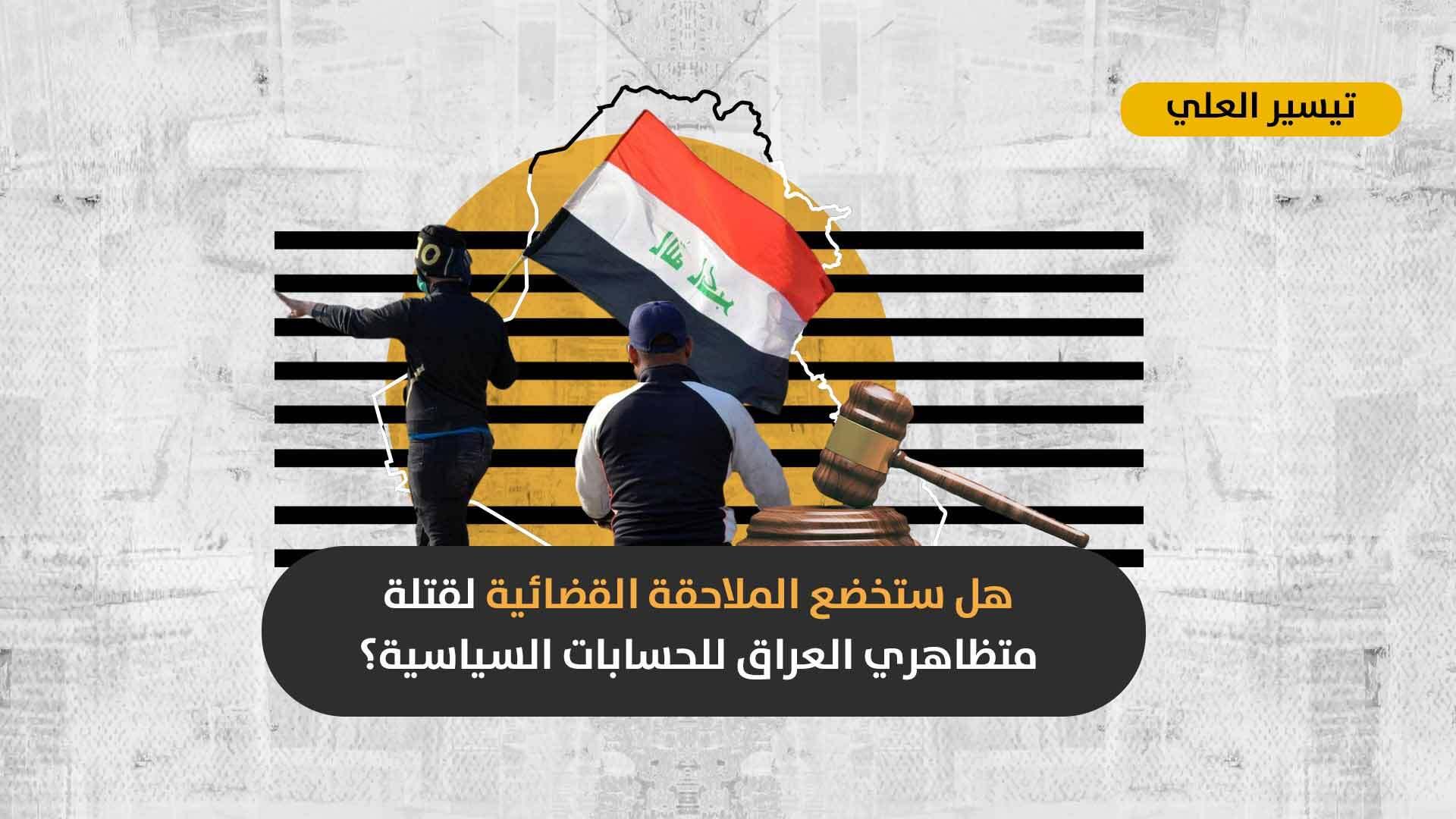 وسط تشكيك شعبي بنتائج التحقيقات: هل تراجعت حكومة الكاظمي عن وعودها بملاحقة قتلة المتظاهرين العراقيين؟