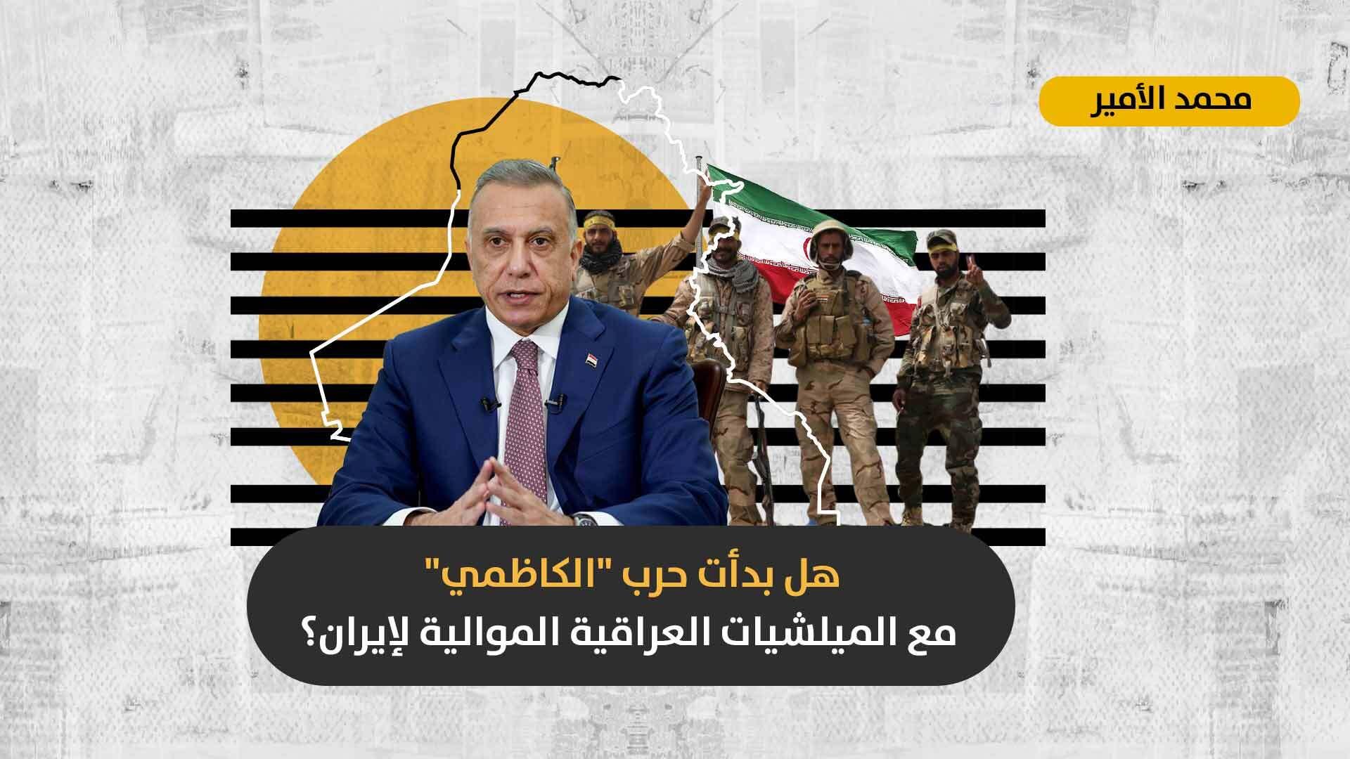 تغييرات أمنية في المحافظات المحررة: هل ستتمكن الحكومة العراقية من قطع الدعم عن الميلشيات الموالية لإيران؟