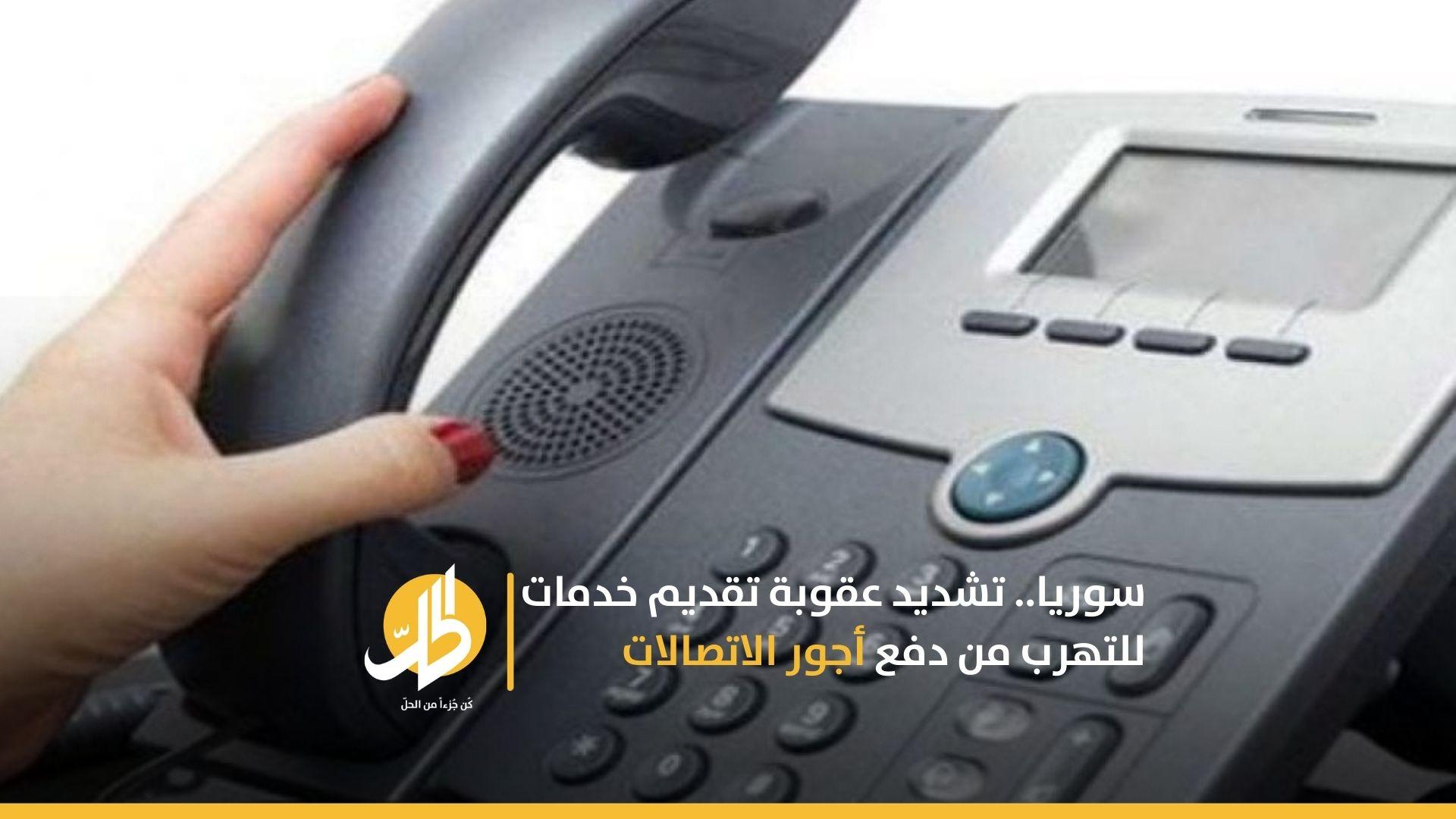 سوريا.. تشديد عقوبة تقديم خدمات للتهرب من دفع أجور الاتصالات