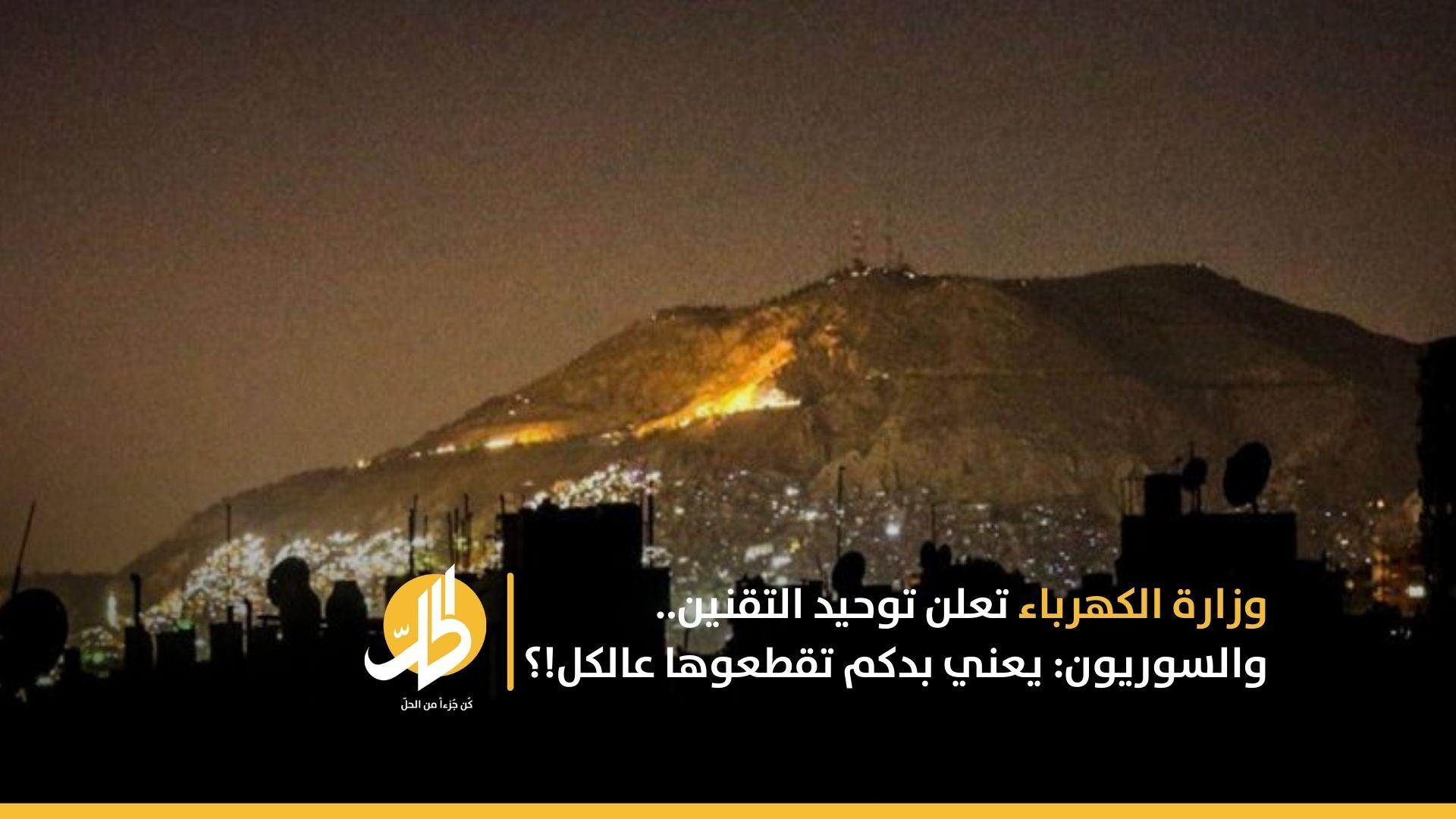 وزارة الكهرباء تعلن توحيد التقنين.. والسوريون: يعني بدكم تقطعوها عالكل!؟