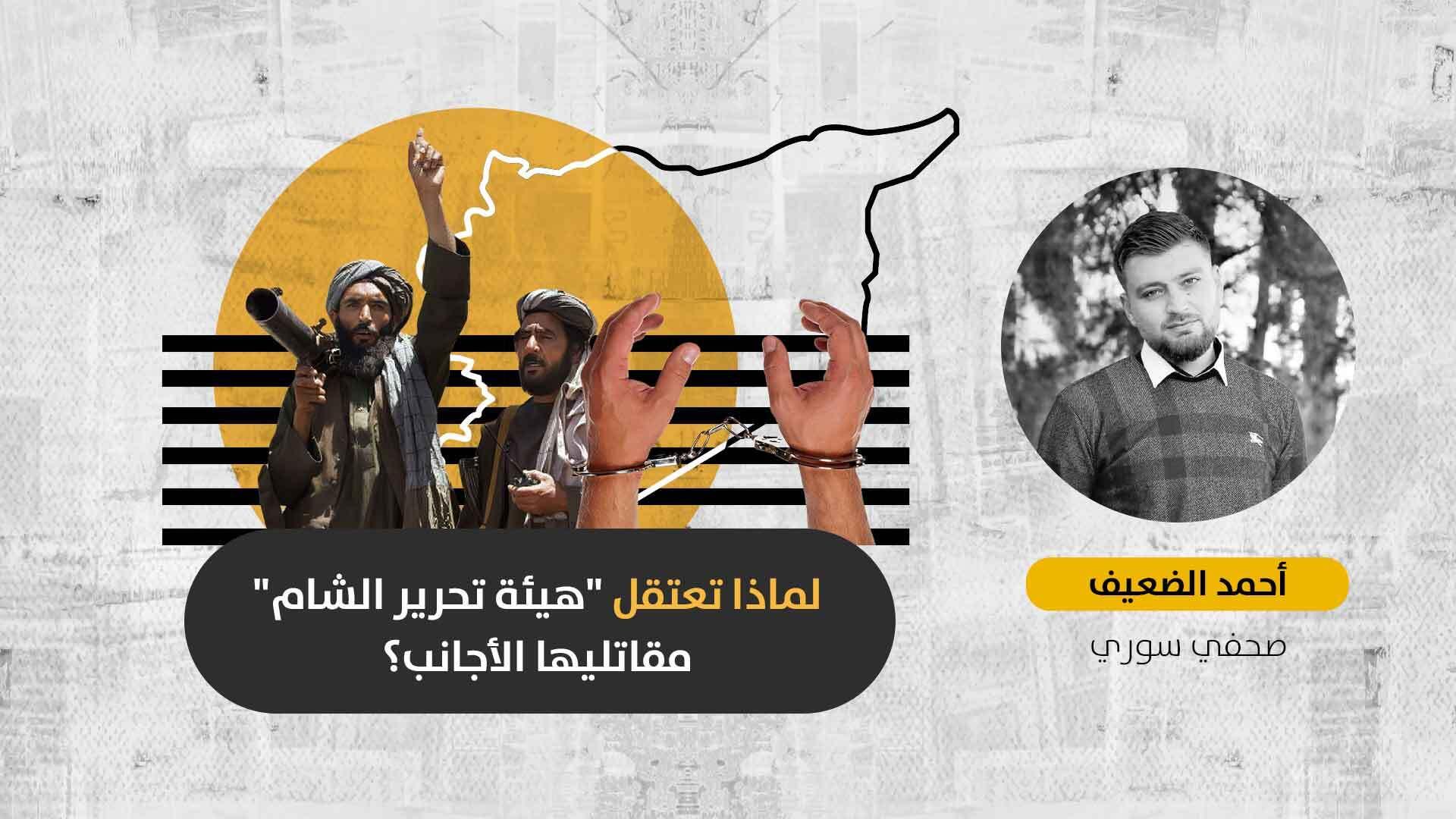 اعتقال الجهاديين الأجانب في إدلب: صراع داخلي على النفوذ أم محاولة من هيئة تحرير الشام لمغازلة الغرب؟