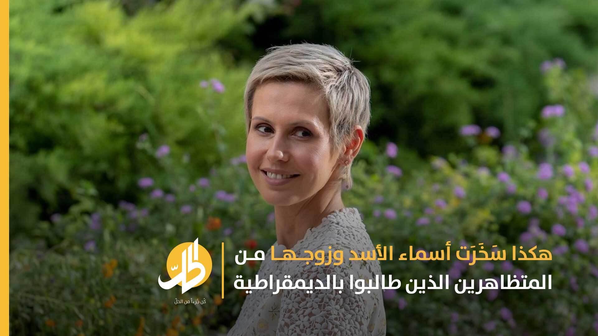 """تَسخرُ من زوجها حتى في الأماكن العامة.. """"أسماء الأسد"""" سيدةُ المكايد في قصر الرئيس"""