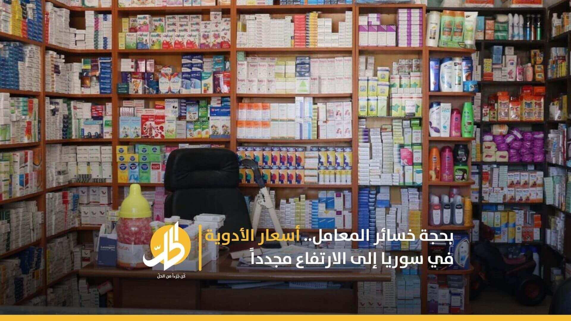 بحجة خسائر المعامل.. أسعار الأدوية في سوريا إلى الارتفاع مجدداً
