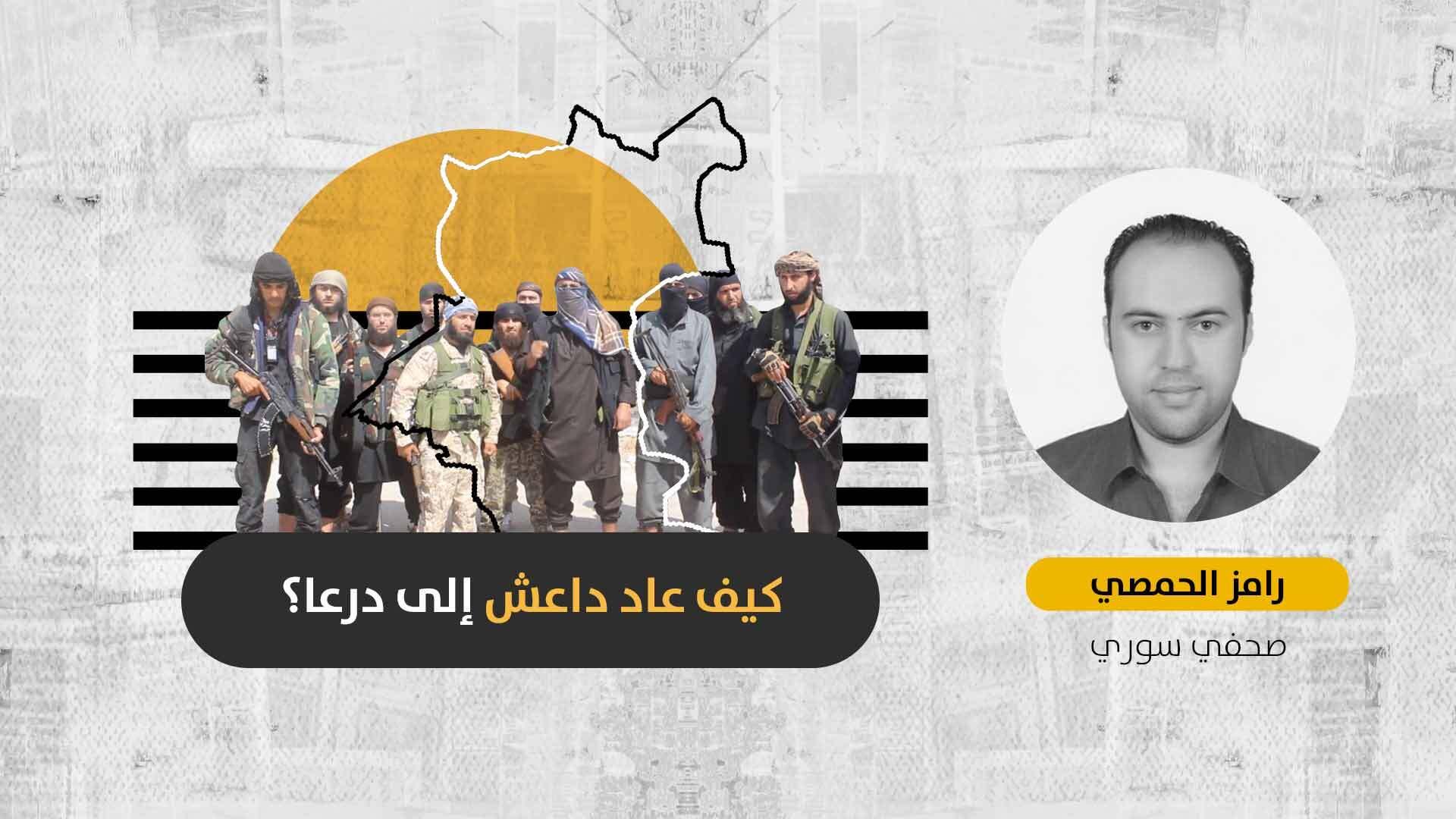أعضاء في لجنة المصالحة بدرعا لـ«الحل نت»: «لدينا تسجيلات تكشف التعاون بين الفرقة الرابعة وتنظيم داعش»